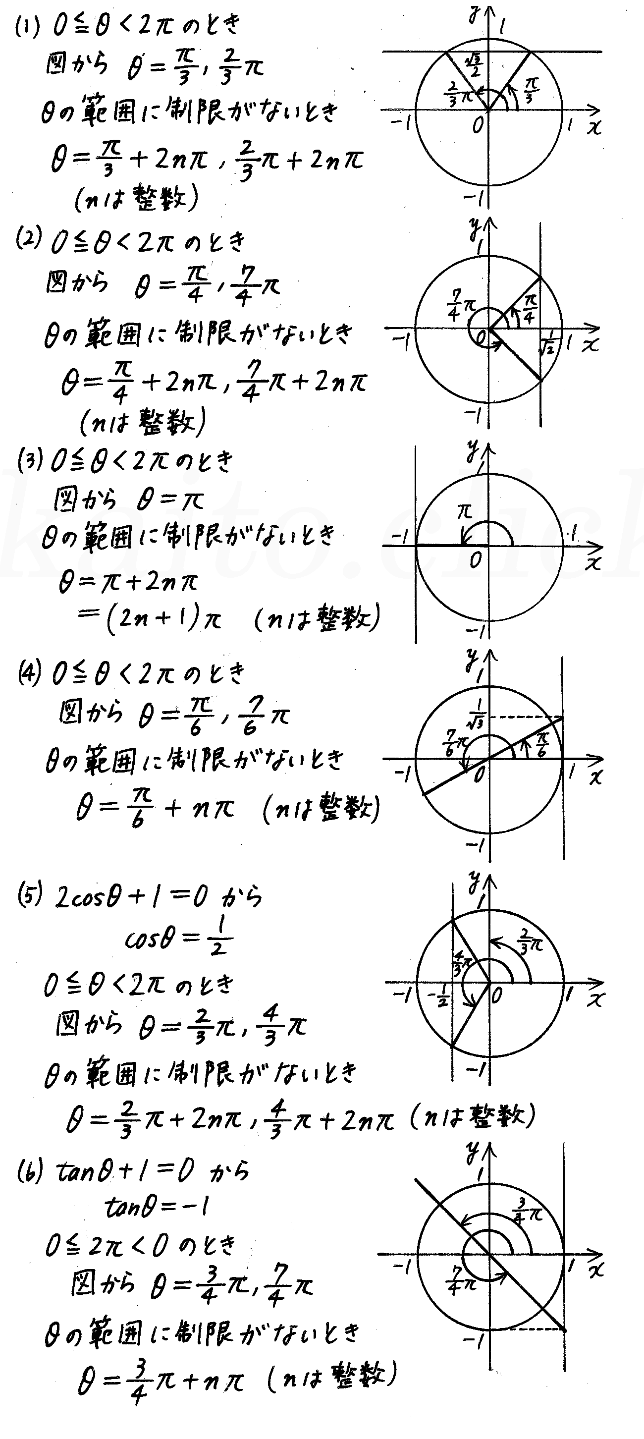 4STEP数学2-274解答