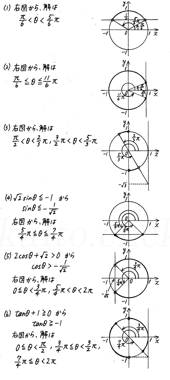 4STEP数学2-275解答