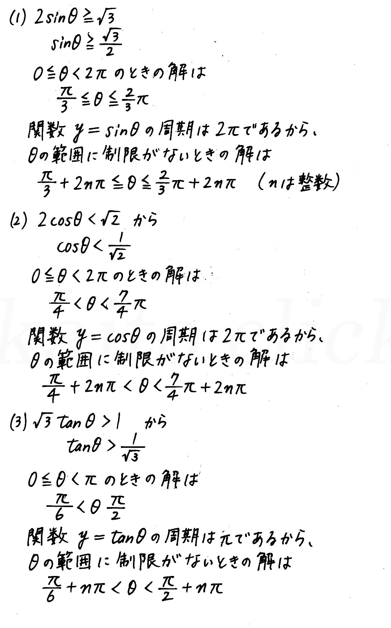 4STEP数学2-276解答