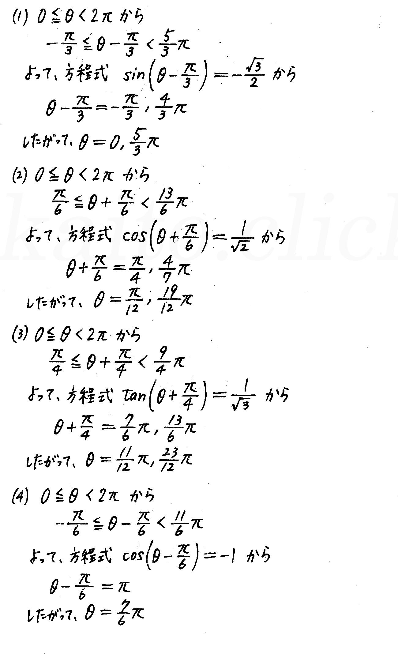 4STEP数学2-277解答