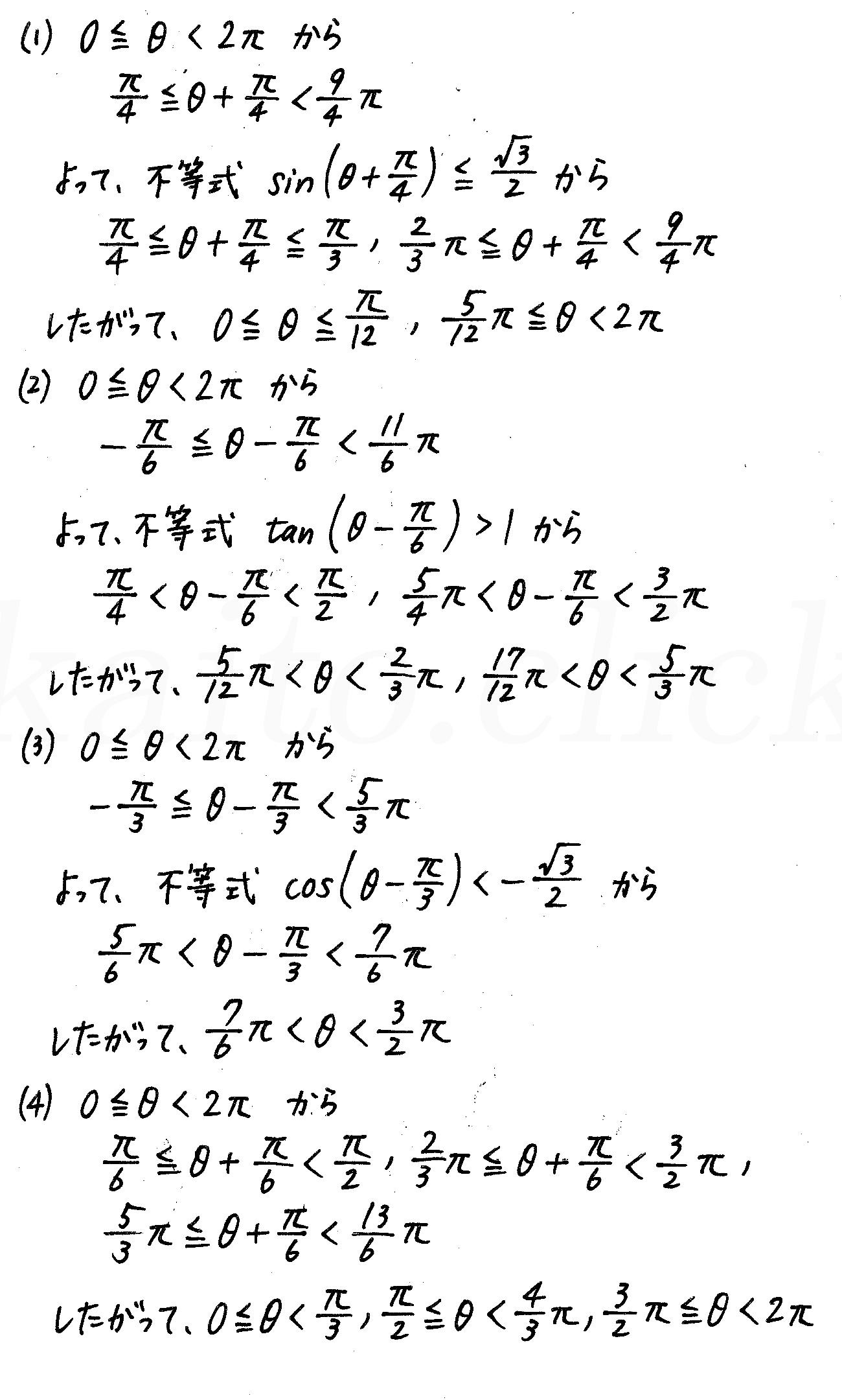 4STEP数学2-278解答
