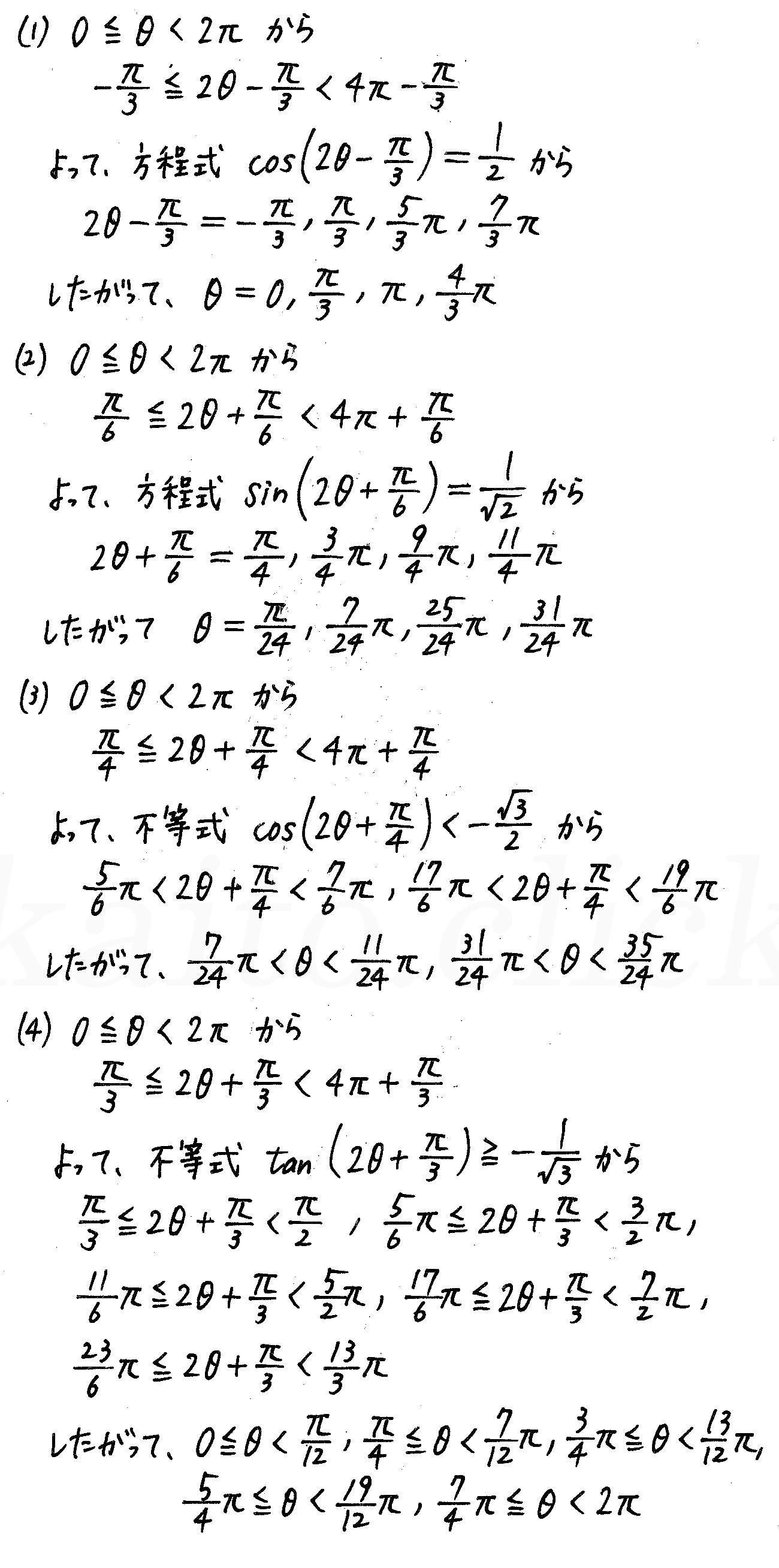 4STEP数学2-279解答