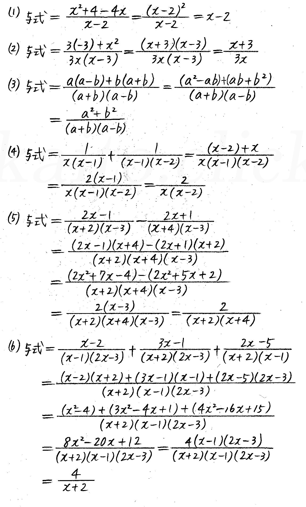 4STEP数学2-28解答