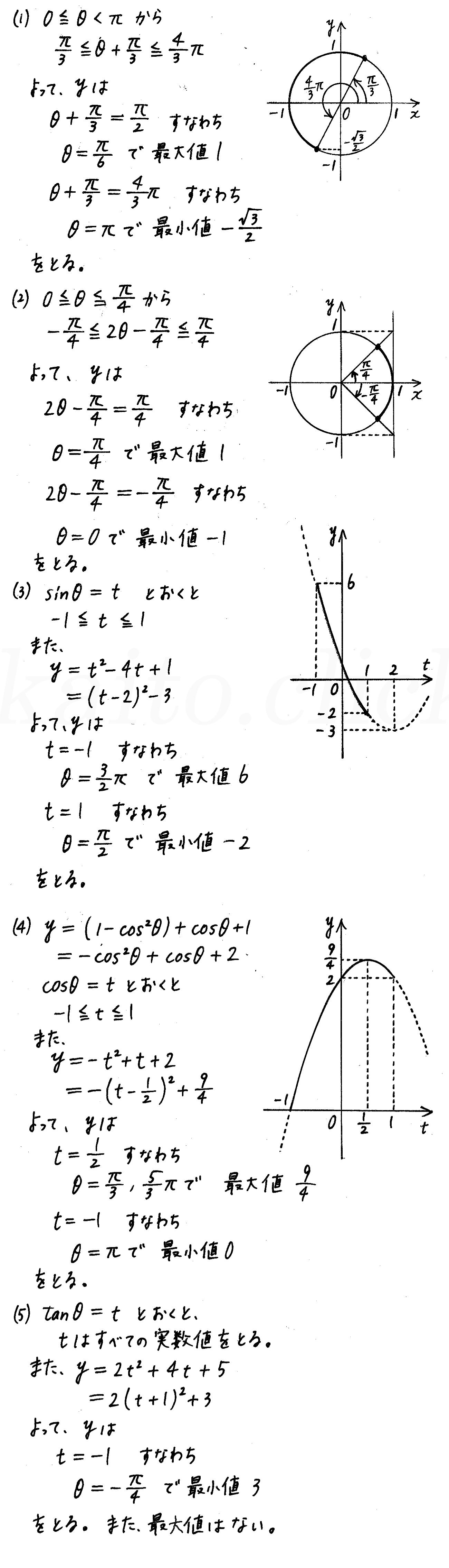 4STEP数学2-280解答