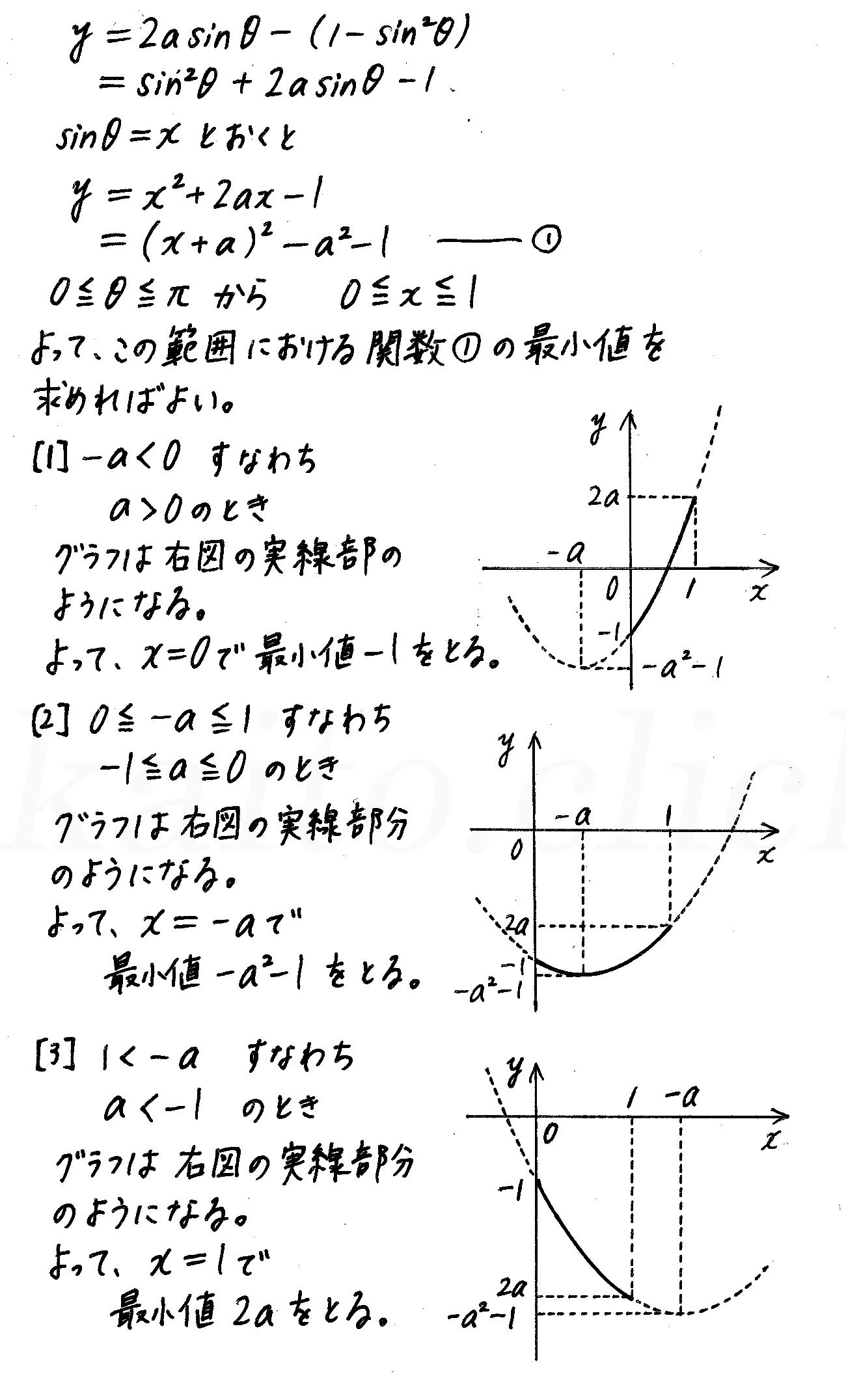 4STEP数学2-281解答