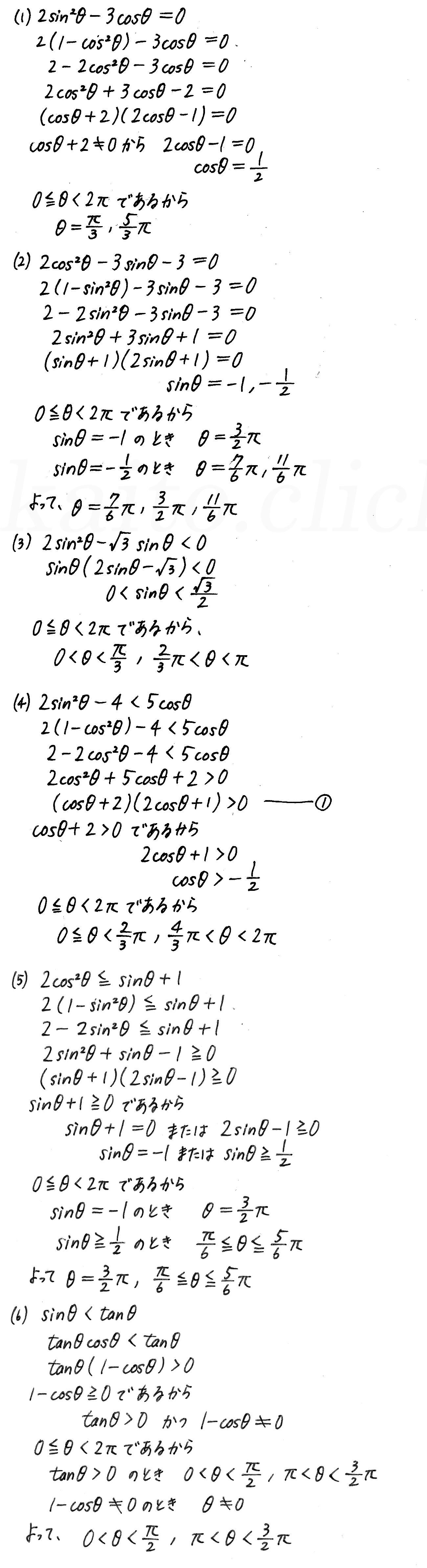 4STEP数学2-282解答