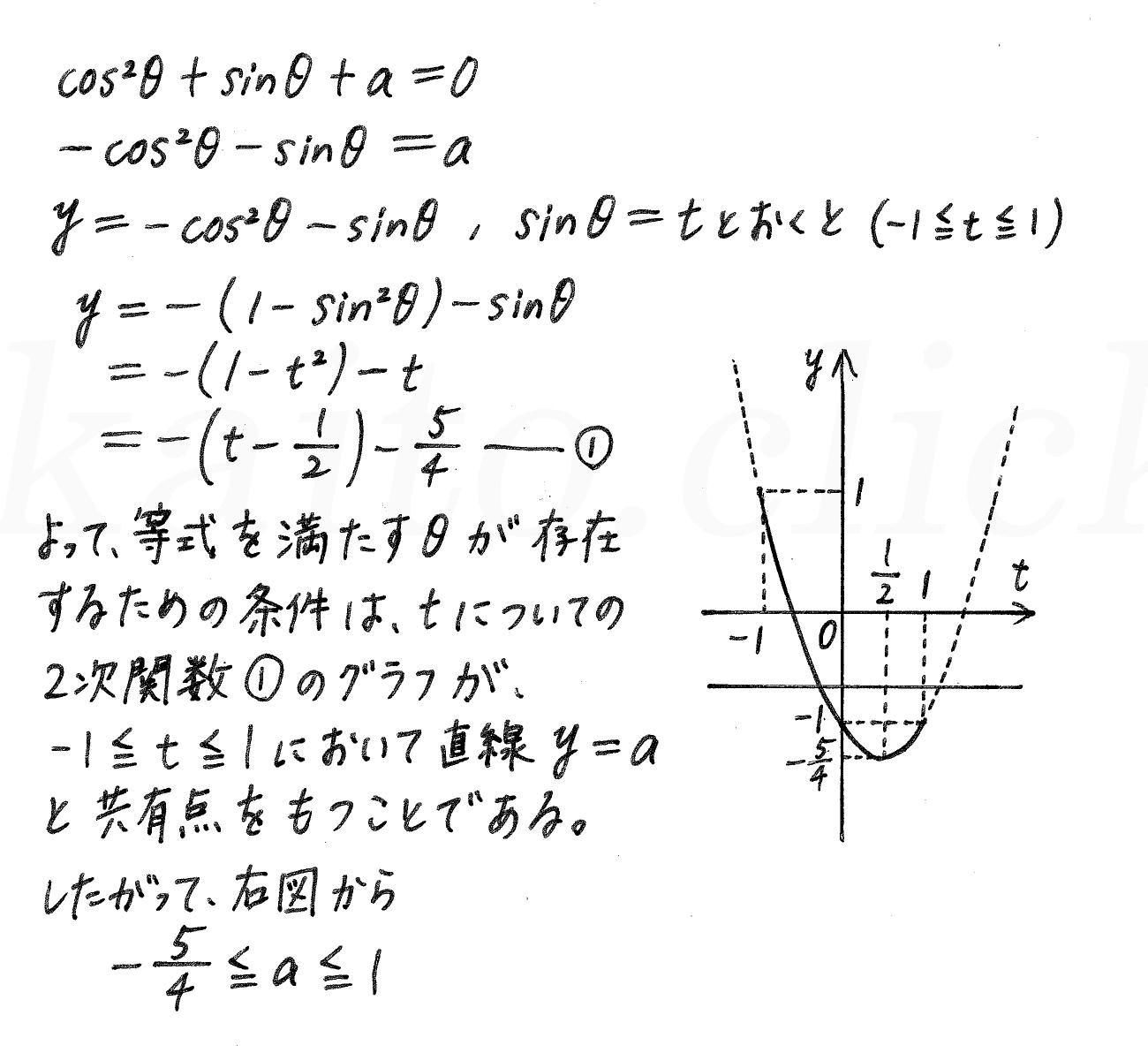 4STEP数学2-283解答