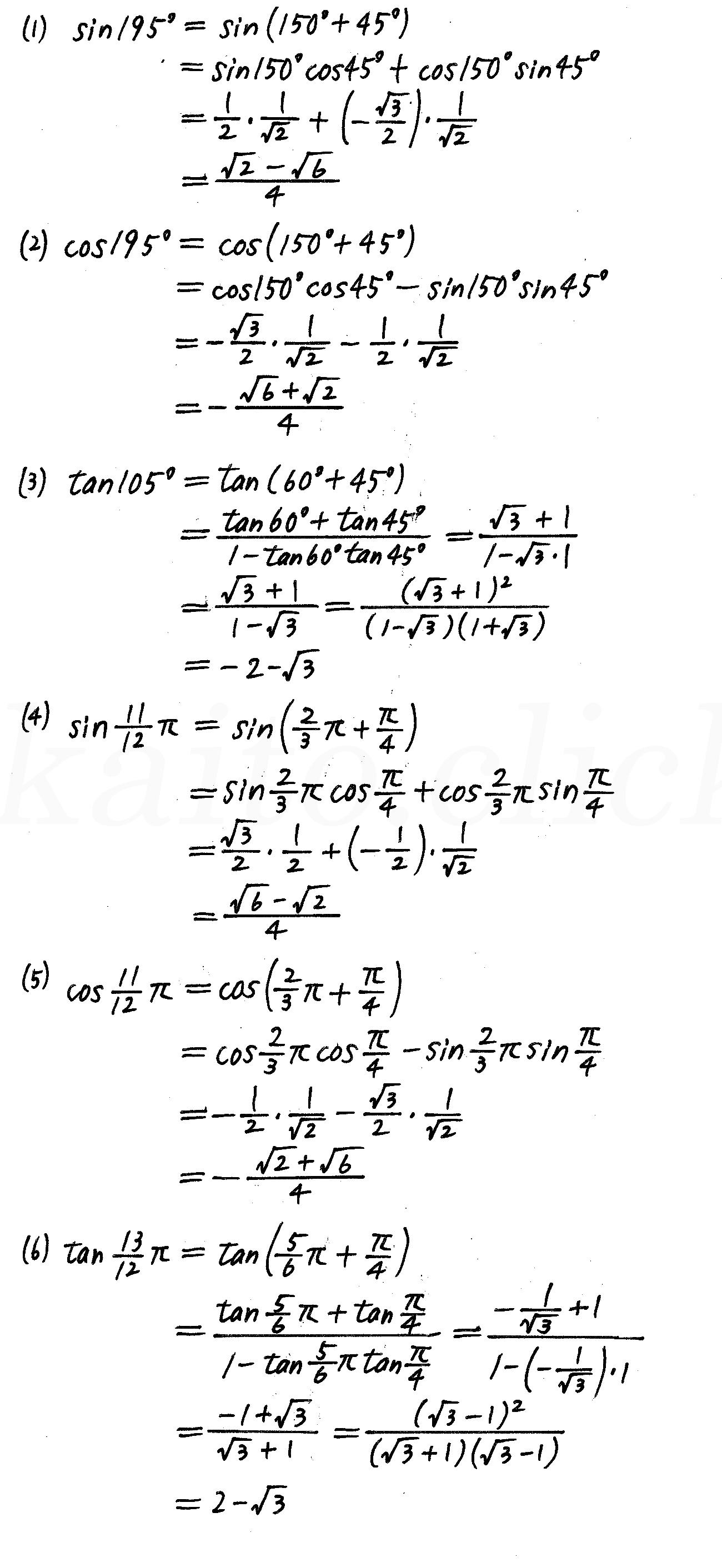 4STEP数学2-284解答
