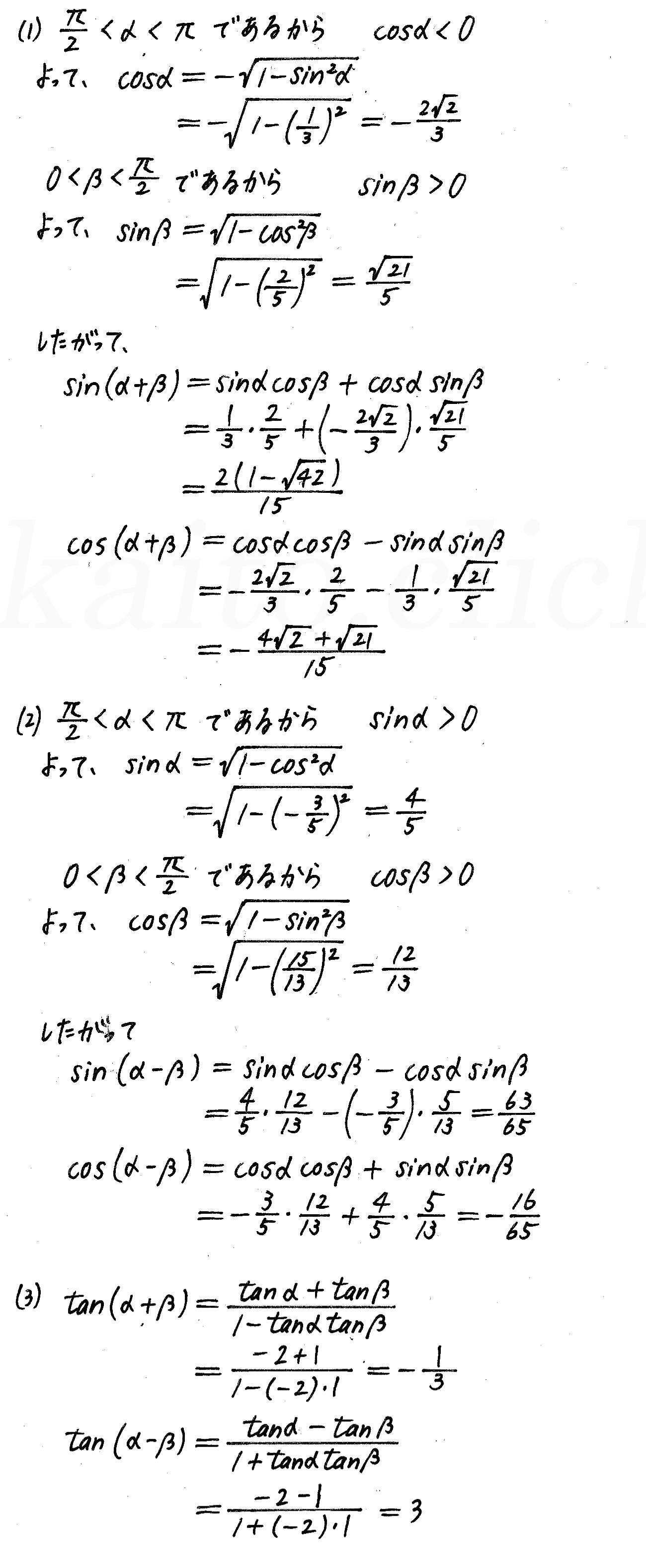 4STEP数学2-285解答