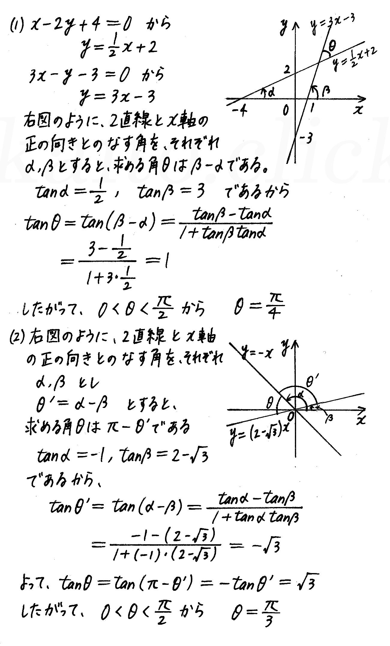 4STEP数学2-286解答