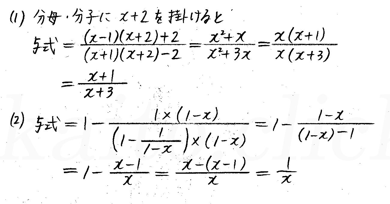 4STEP数学2-29解答