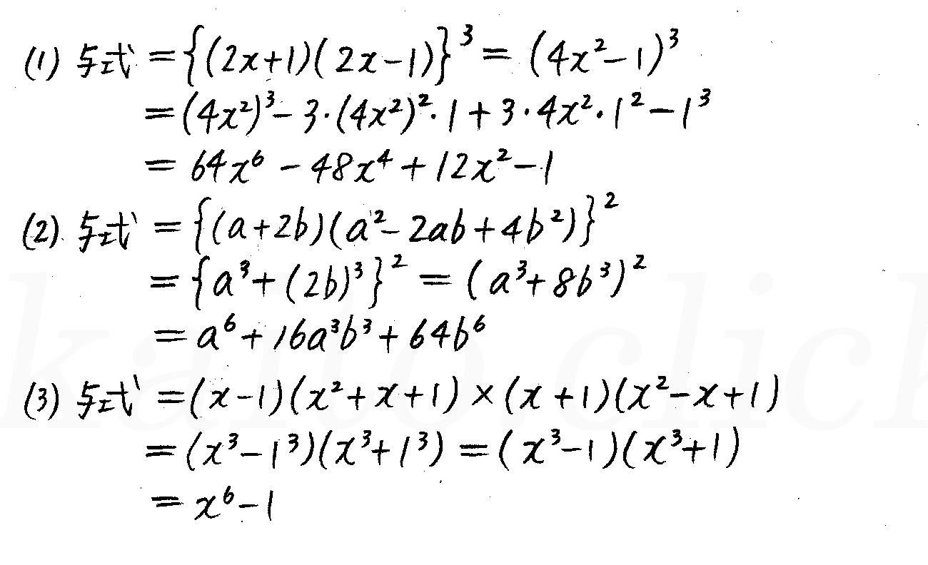 4STEP数学2-3解答