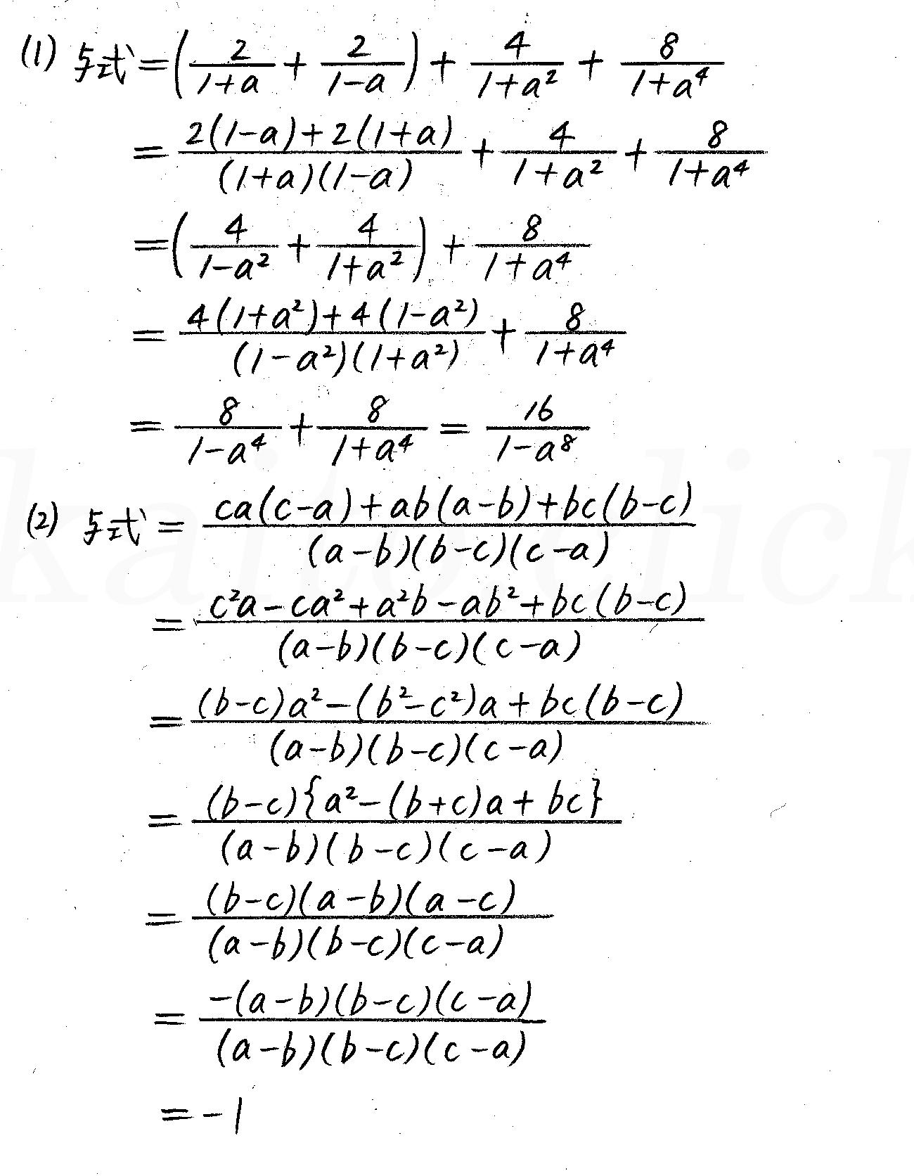4STEP数学2-30解答