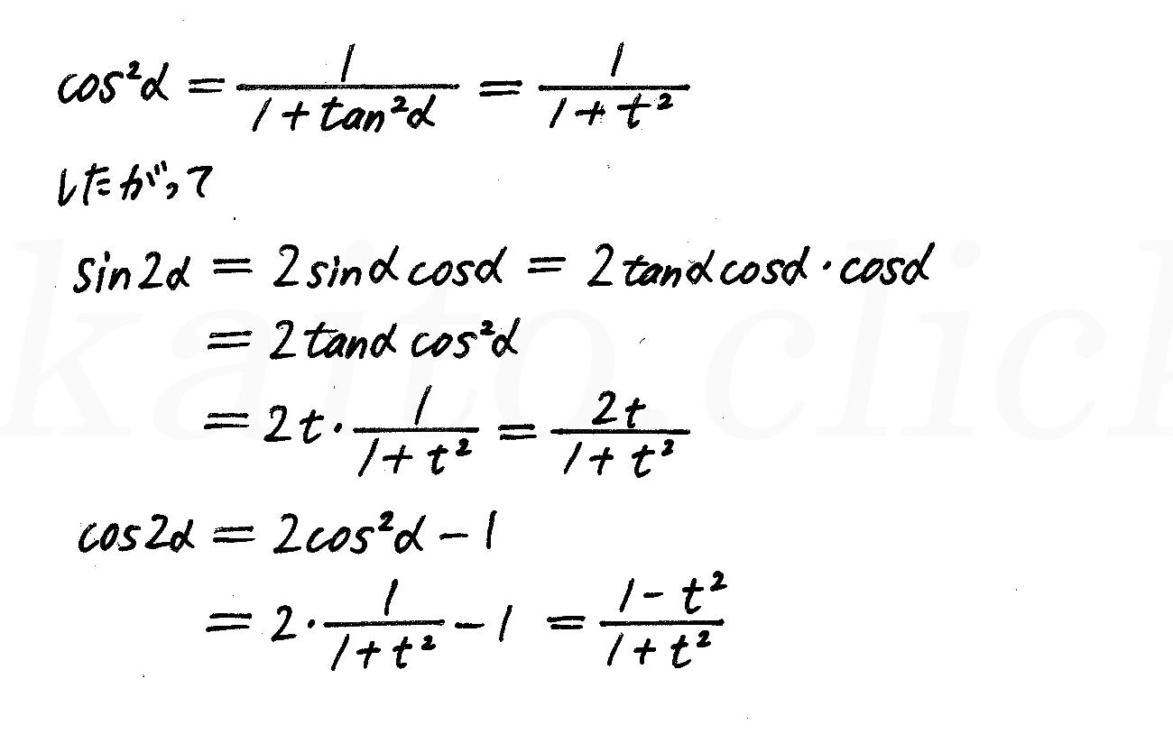 4STEP数学2-301解答