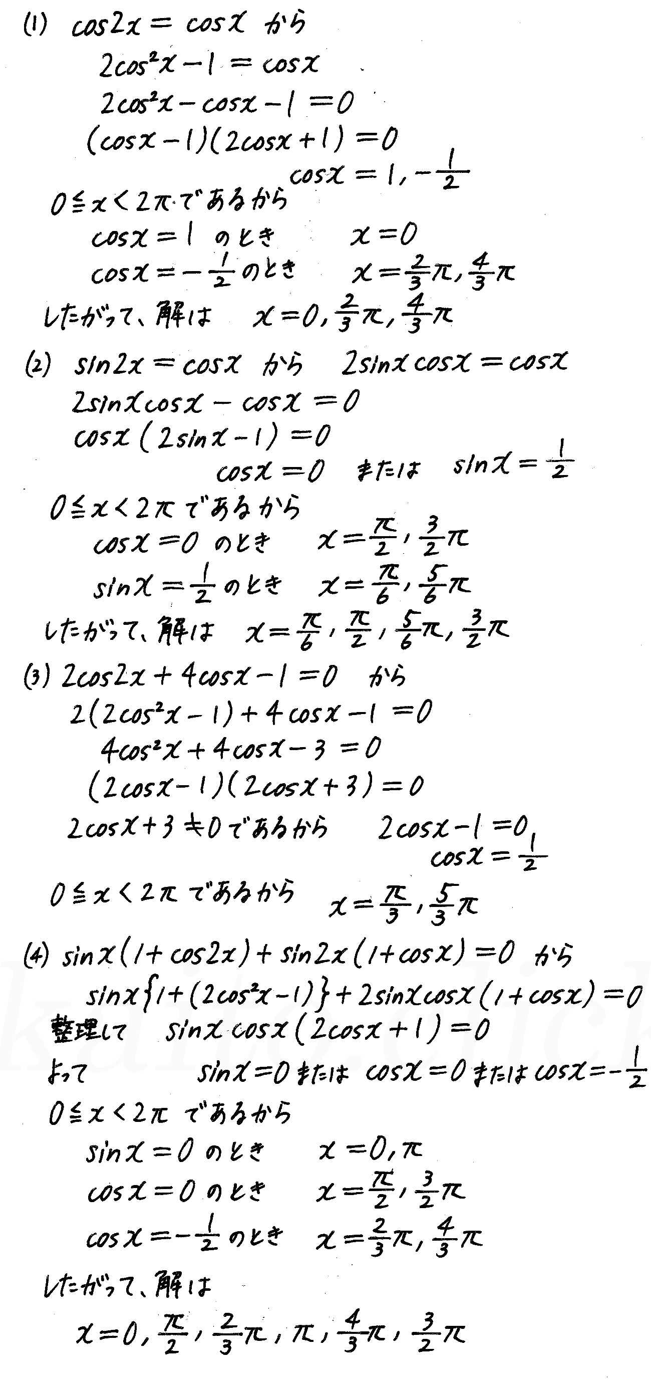 4STEP数学2-302解答
