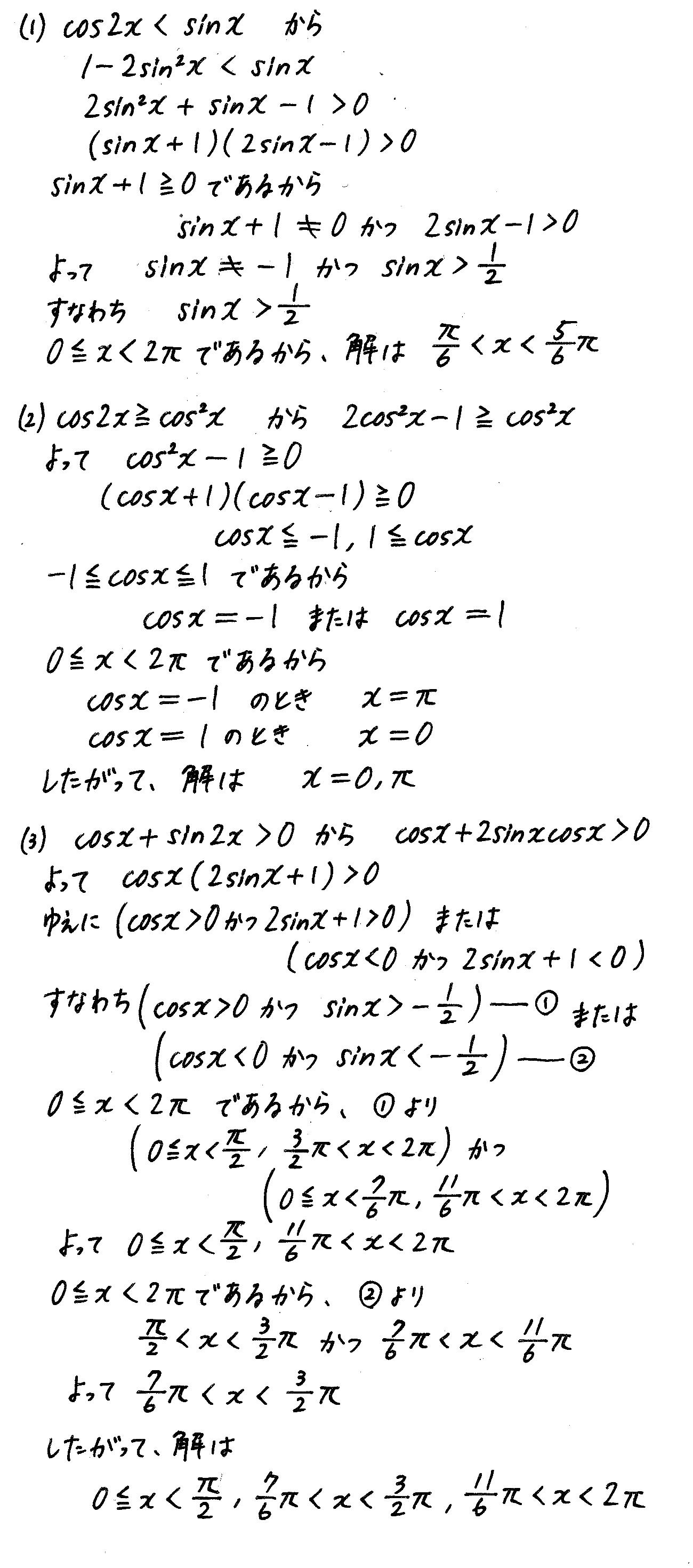 4STEP数学2-303解答