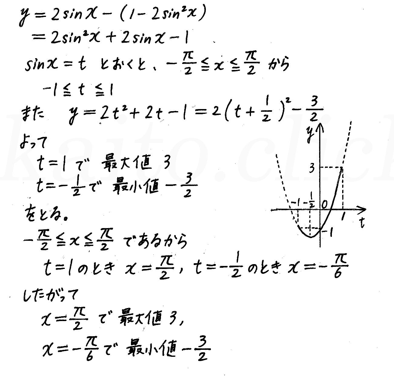 4STEP数学2-304解答
