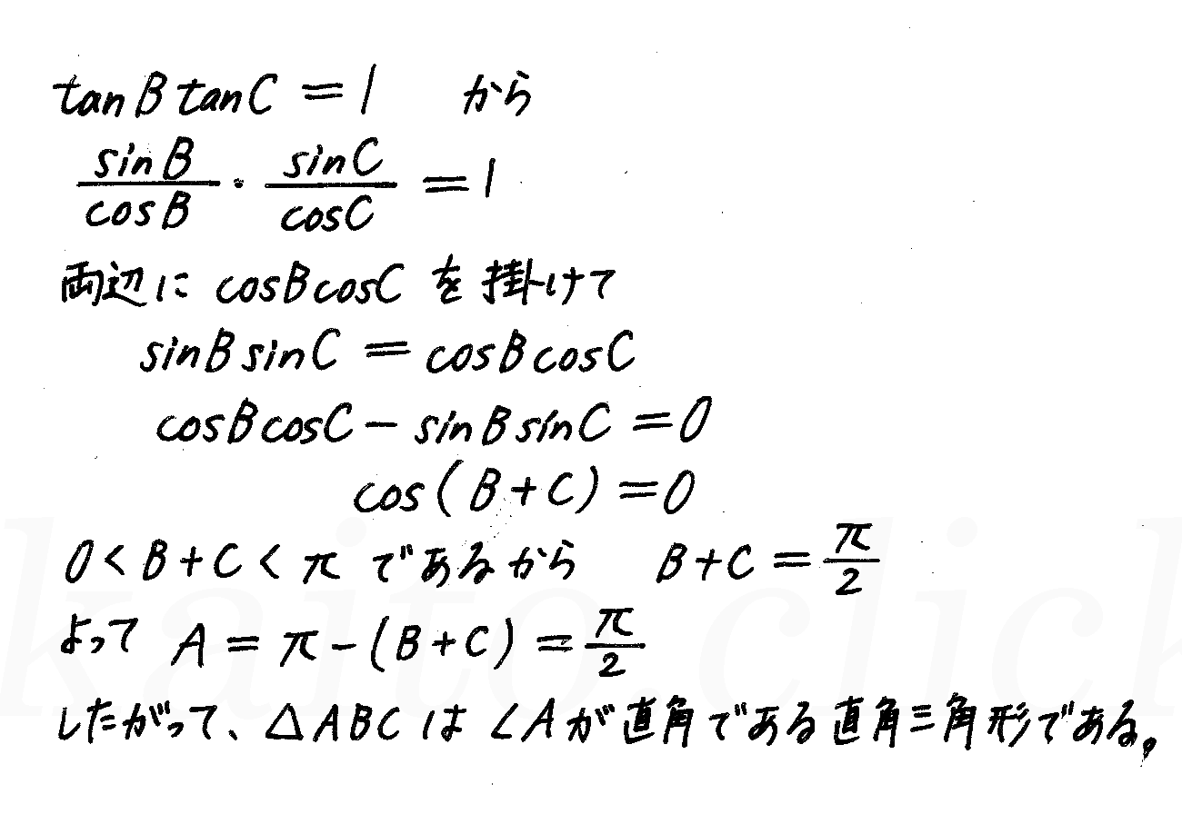 4STEP数学2-306解答