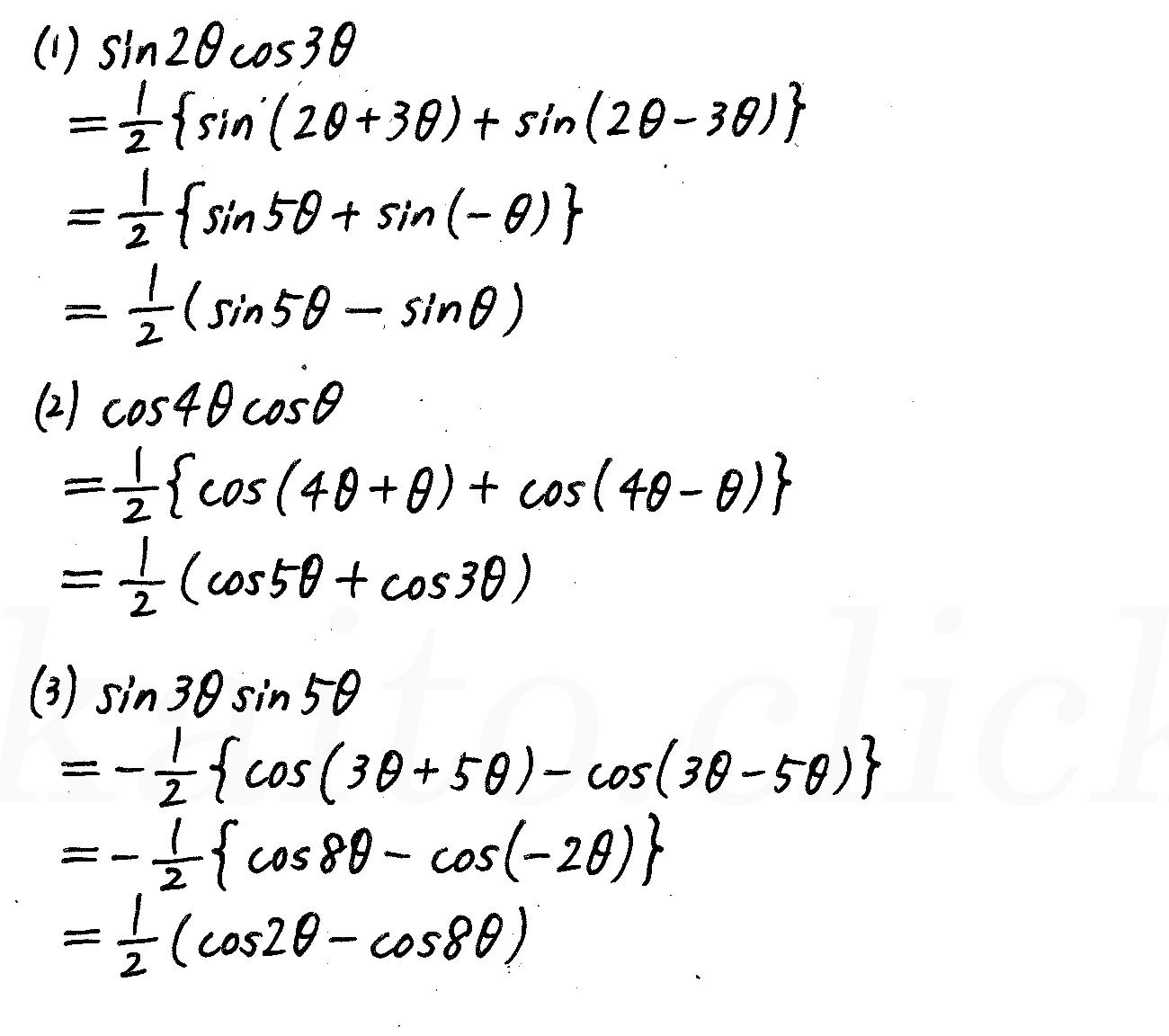 4STEP数学2-307解答