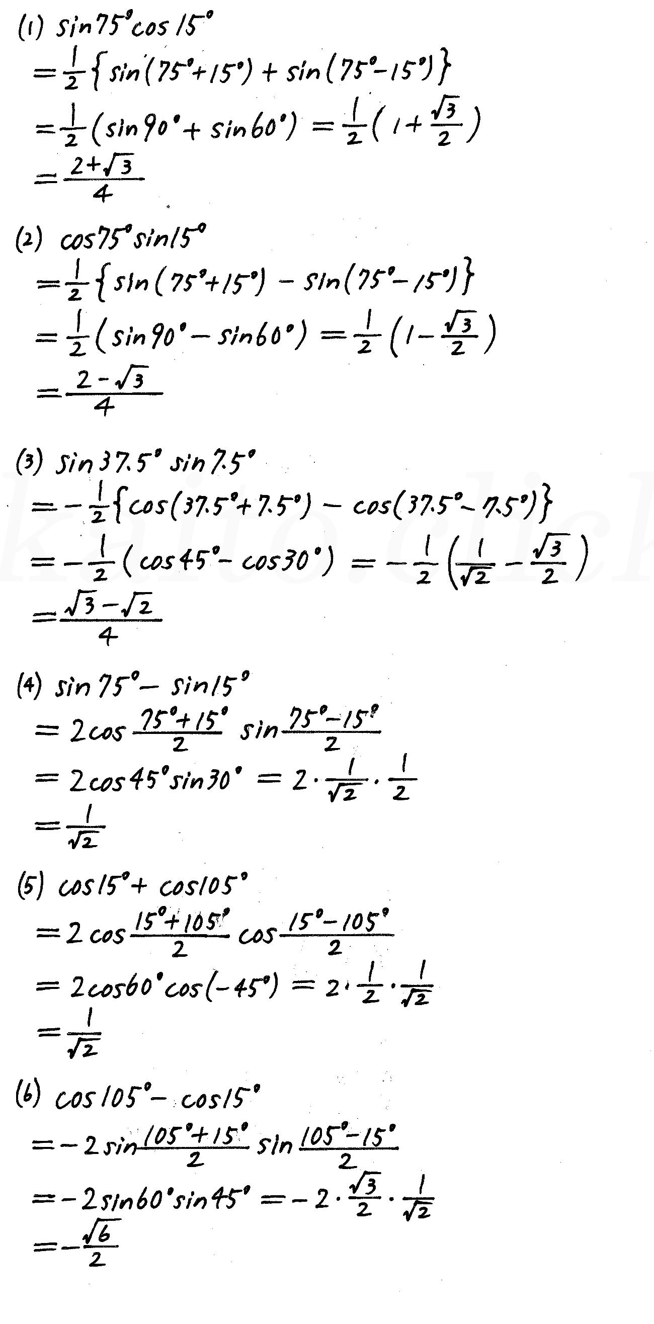 4STEP数学2-309解答