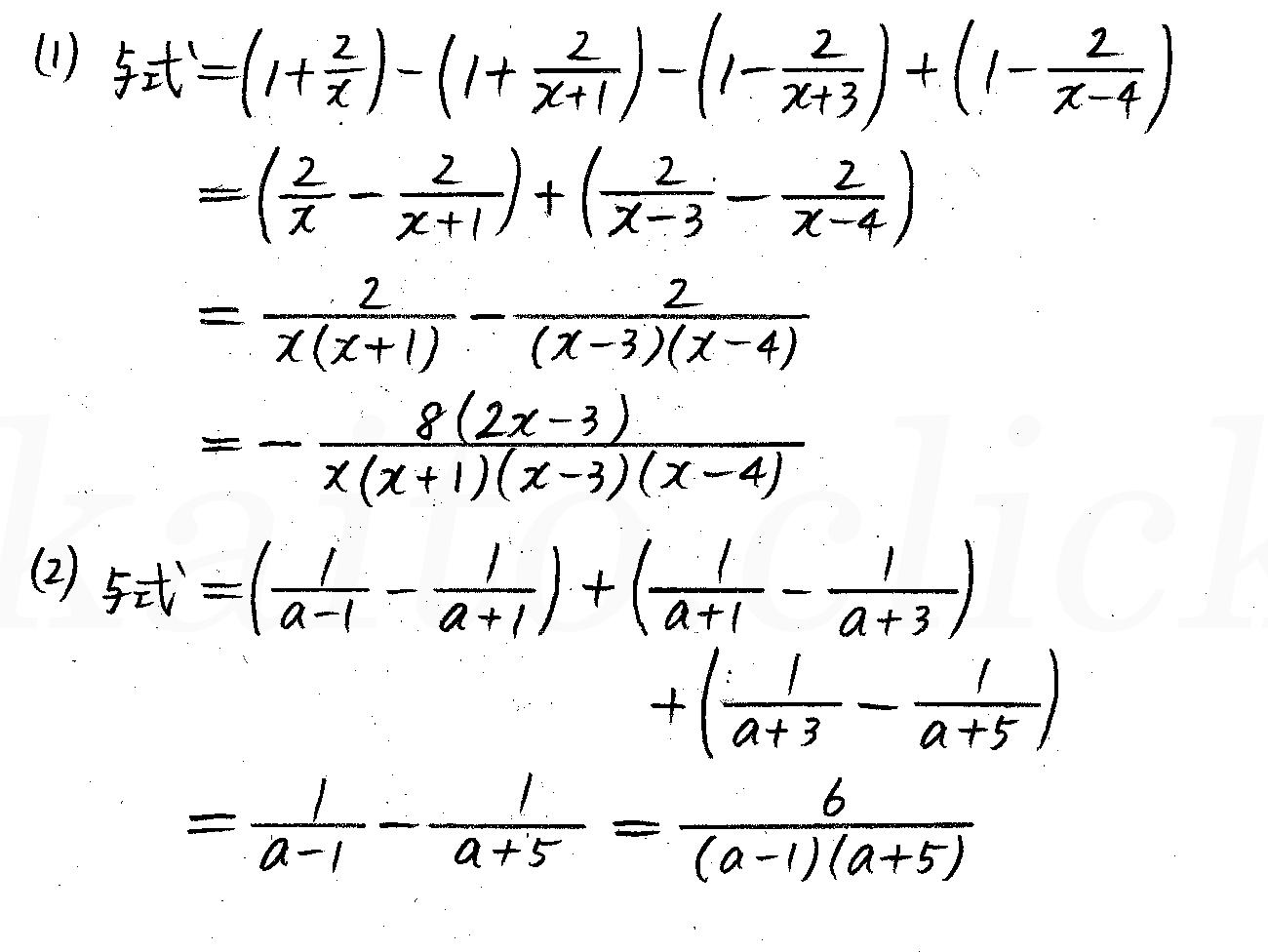 4STEP数学2-31解答