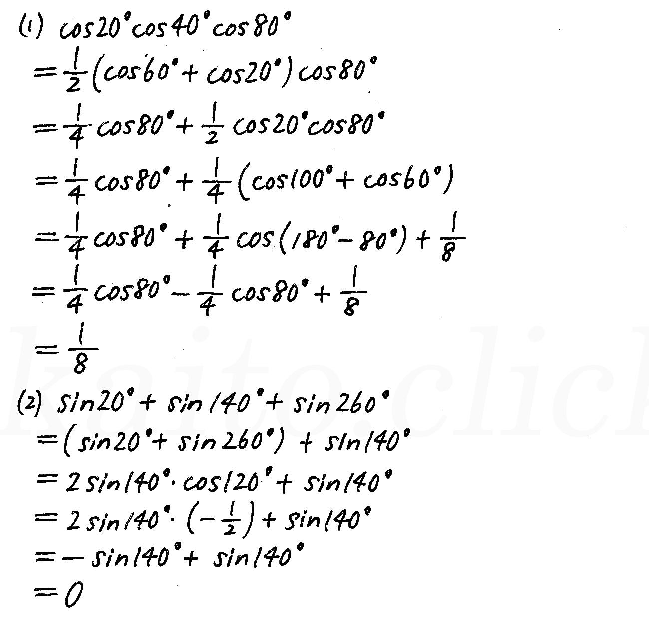 4STEP数学2-310解答