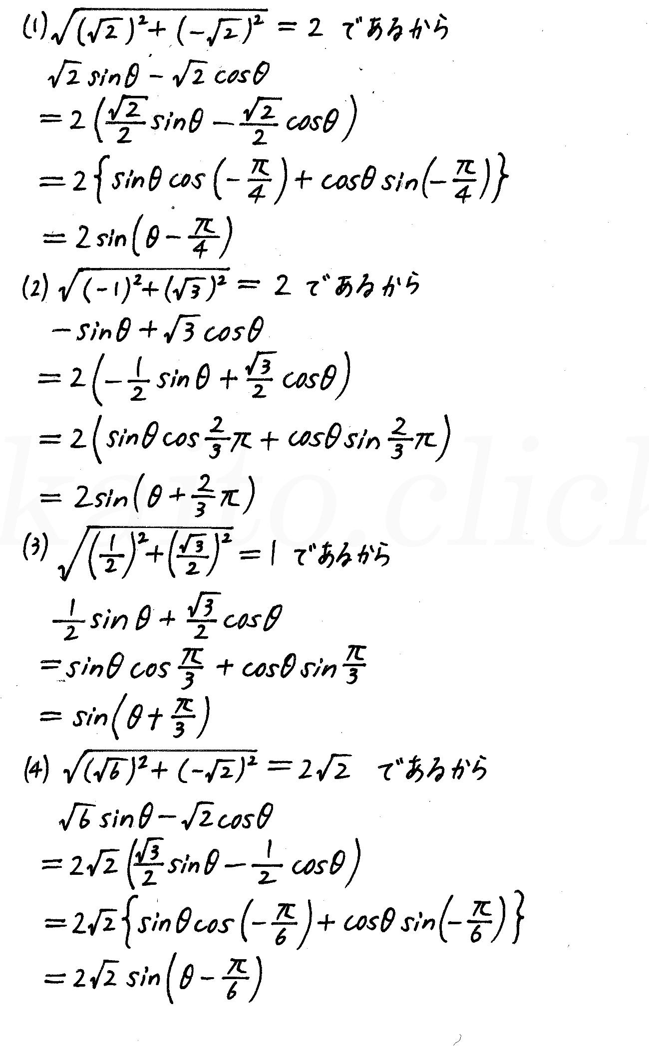 4STEP数学2-316解答