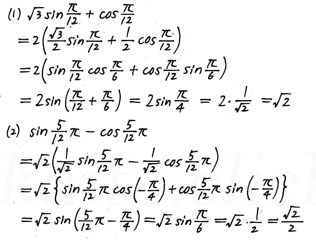 4STEP数学2-317解答