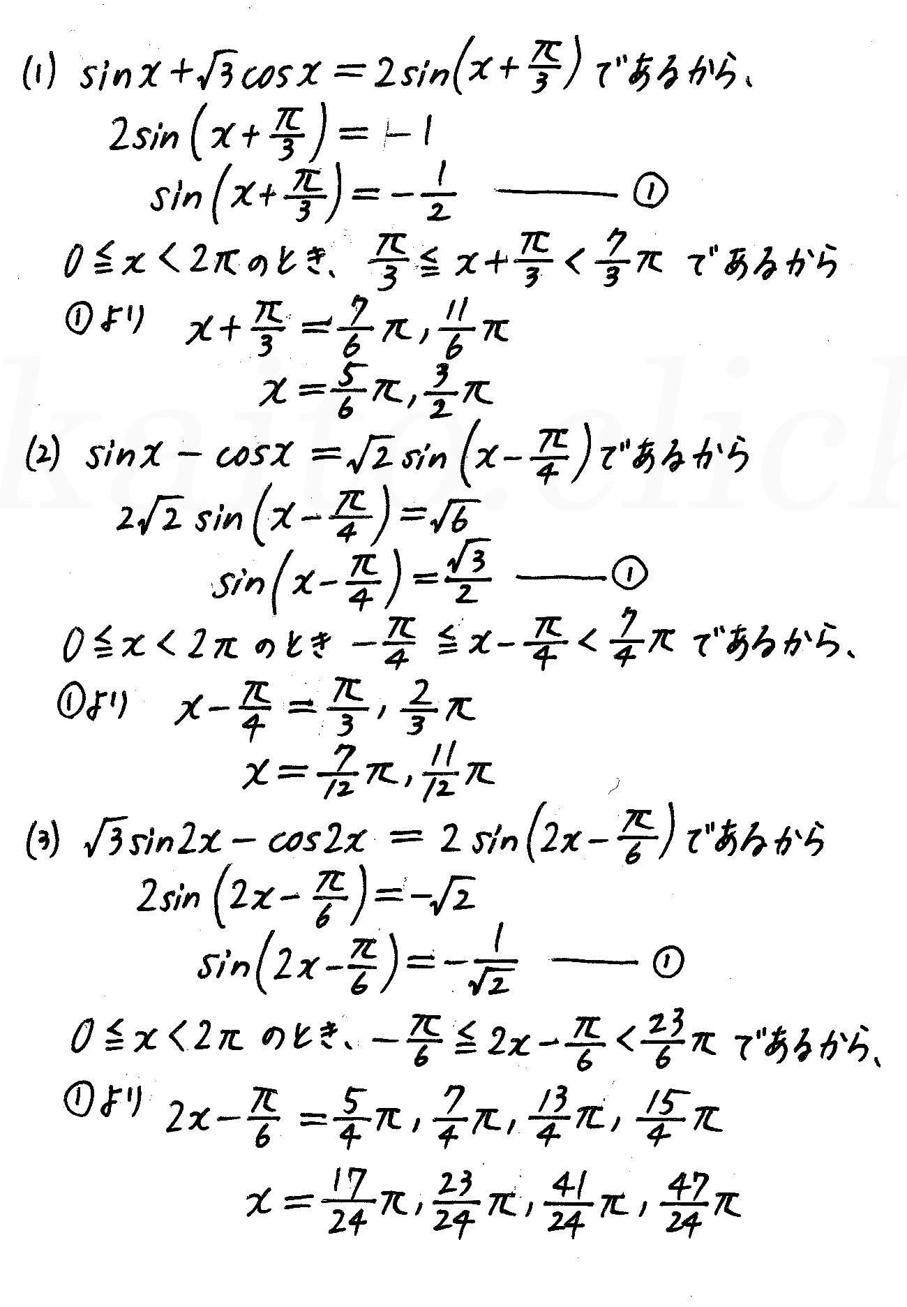 4STEP数学2-318解答