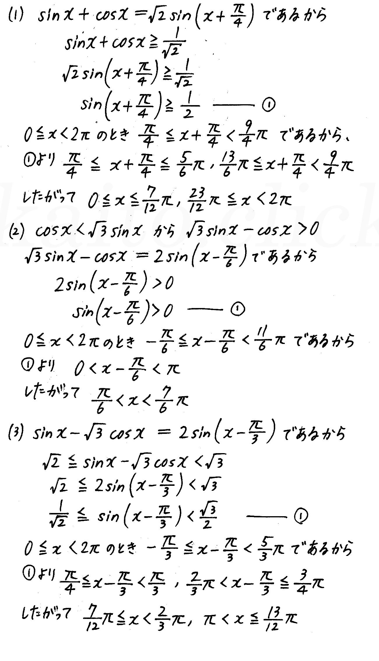 4STEP数学2-319解答