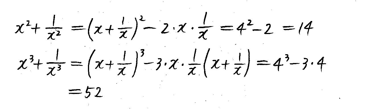 4STEP数学2-32解答