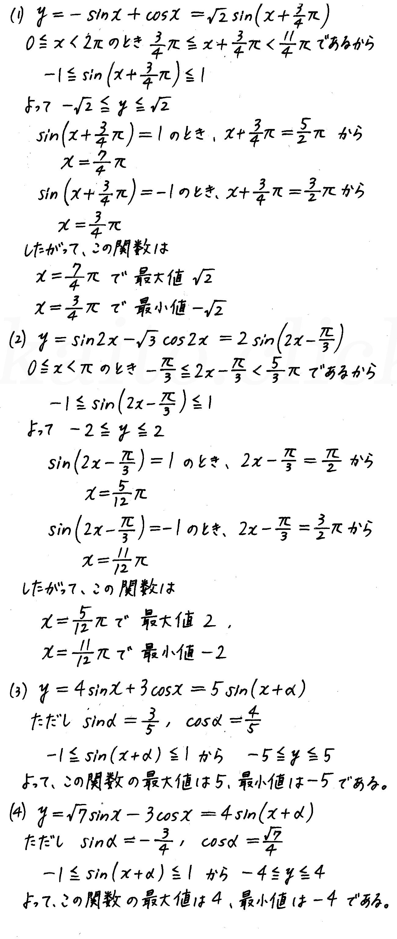4STEP数学2-320解答
