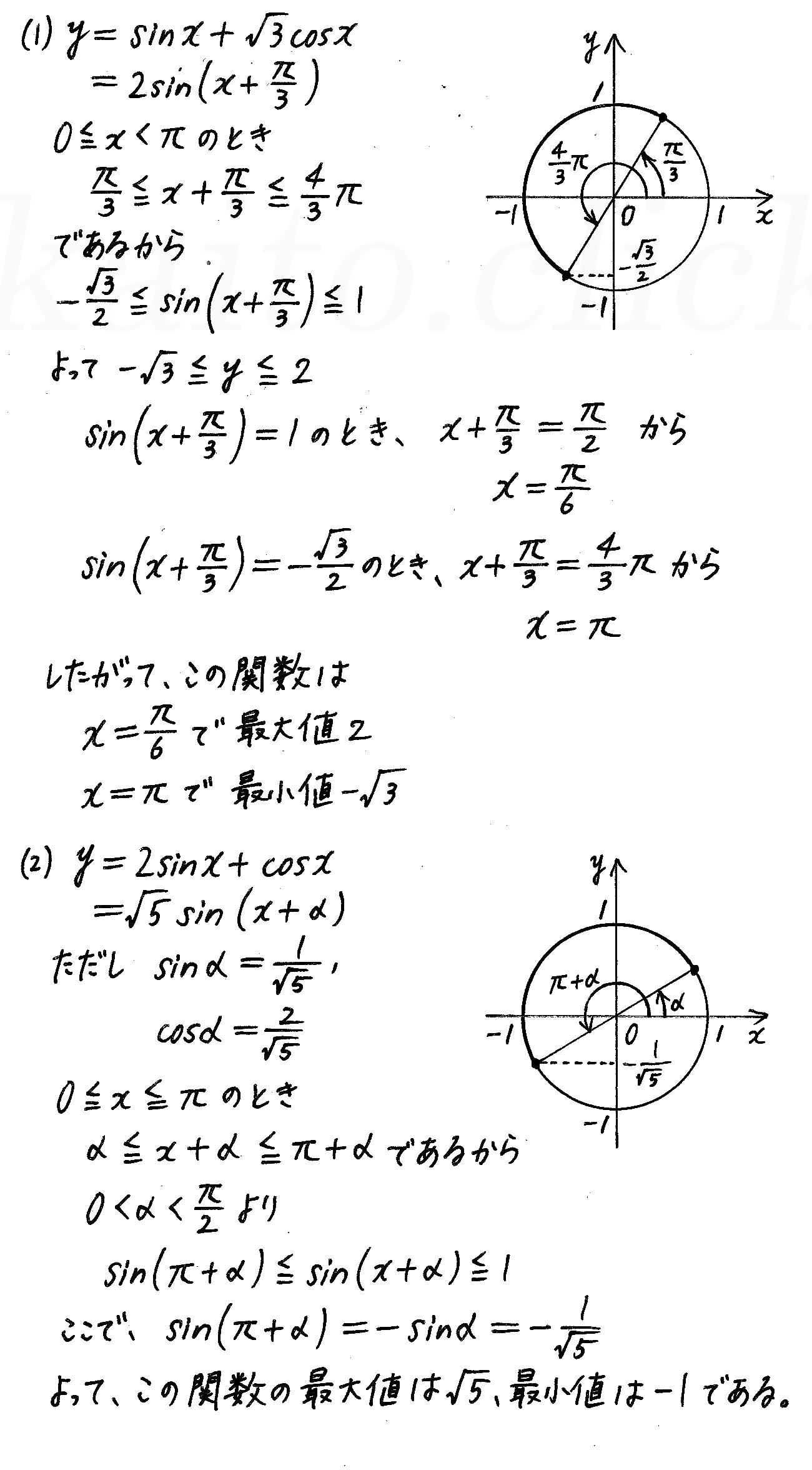 4STEP数学2-321解答