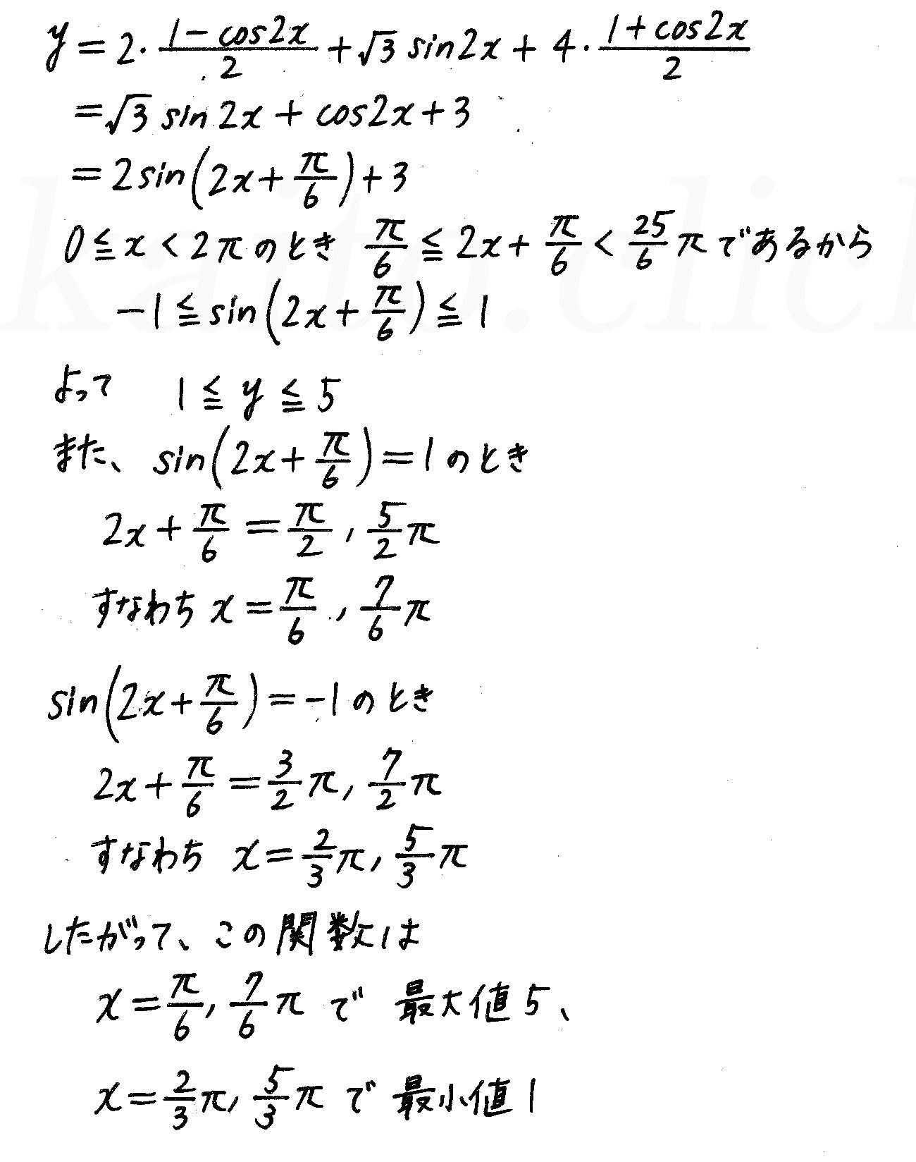4STEP数学2-322解答