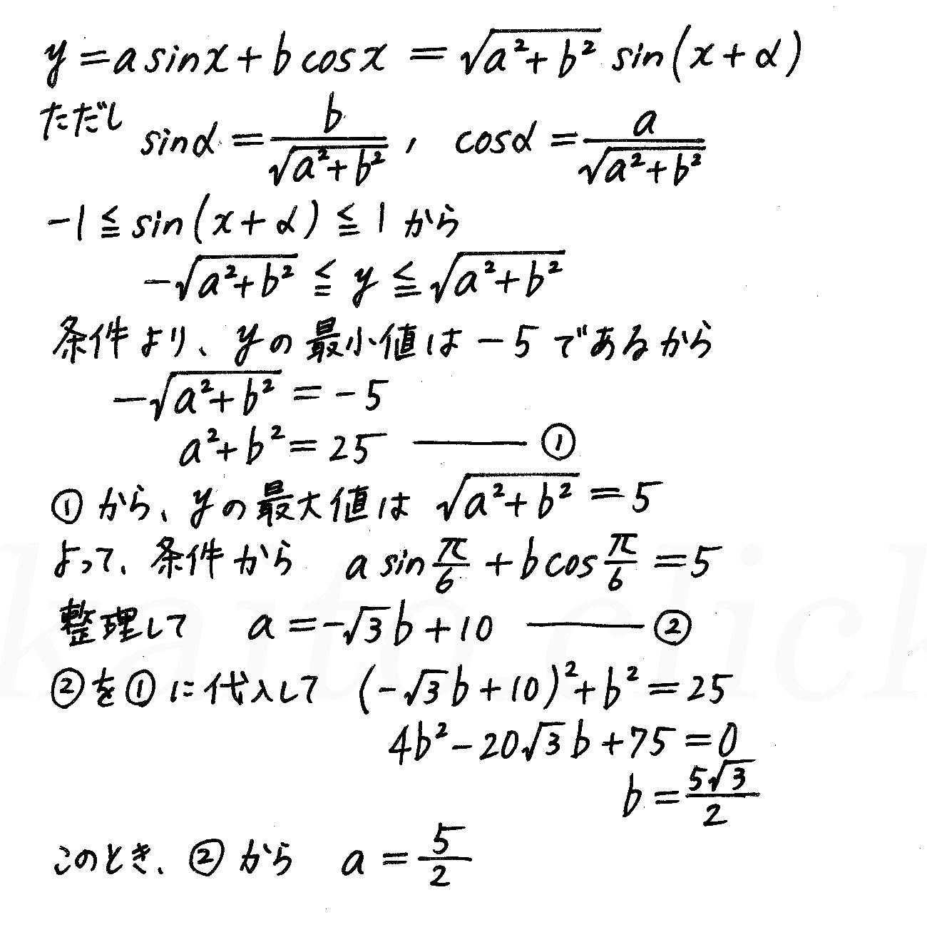 4STEP数学2-323解答