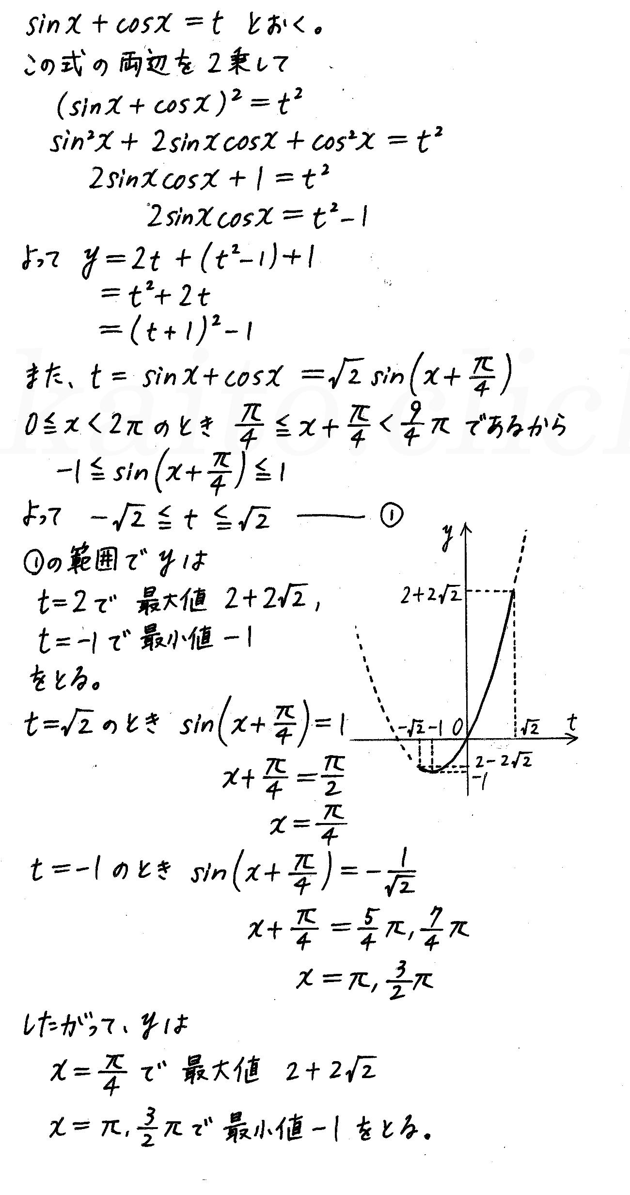 4STEP数学2-324解答