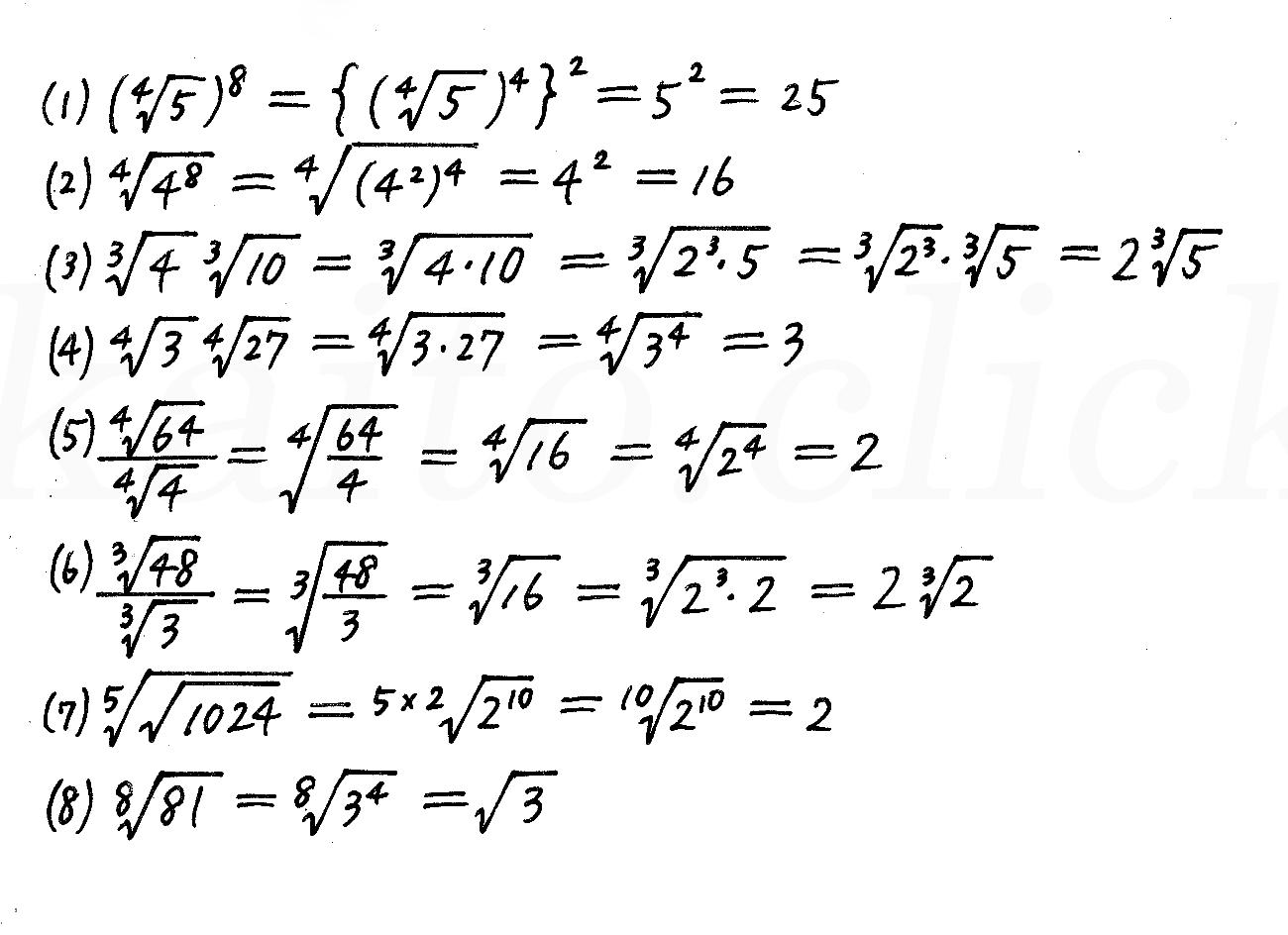4STEP数学2-329解答
