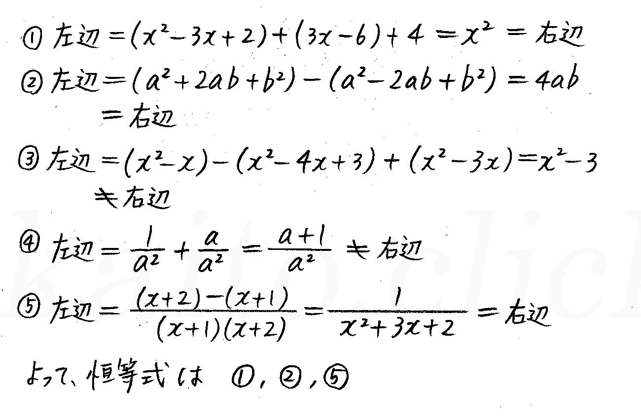 4STEP数学2-33解答