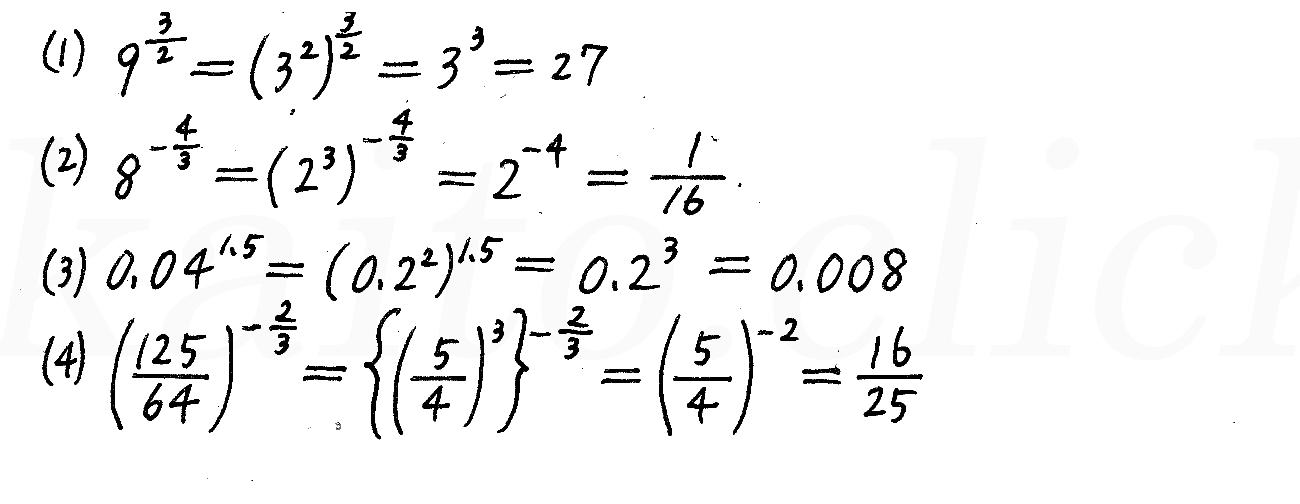 4STEP数学2-330解答