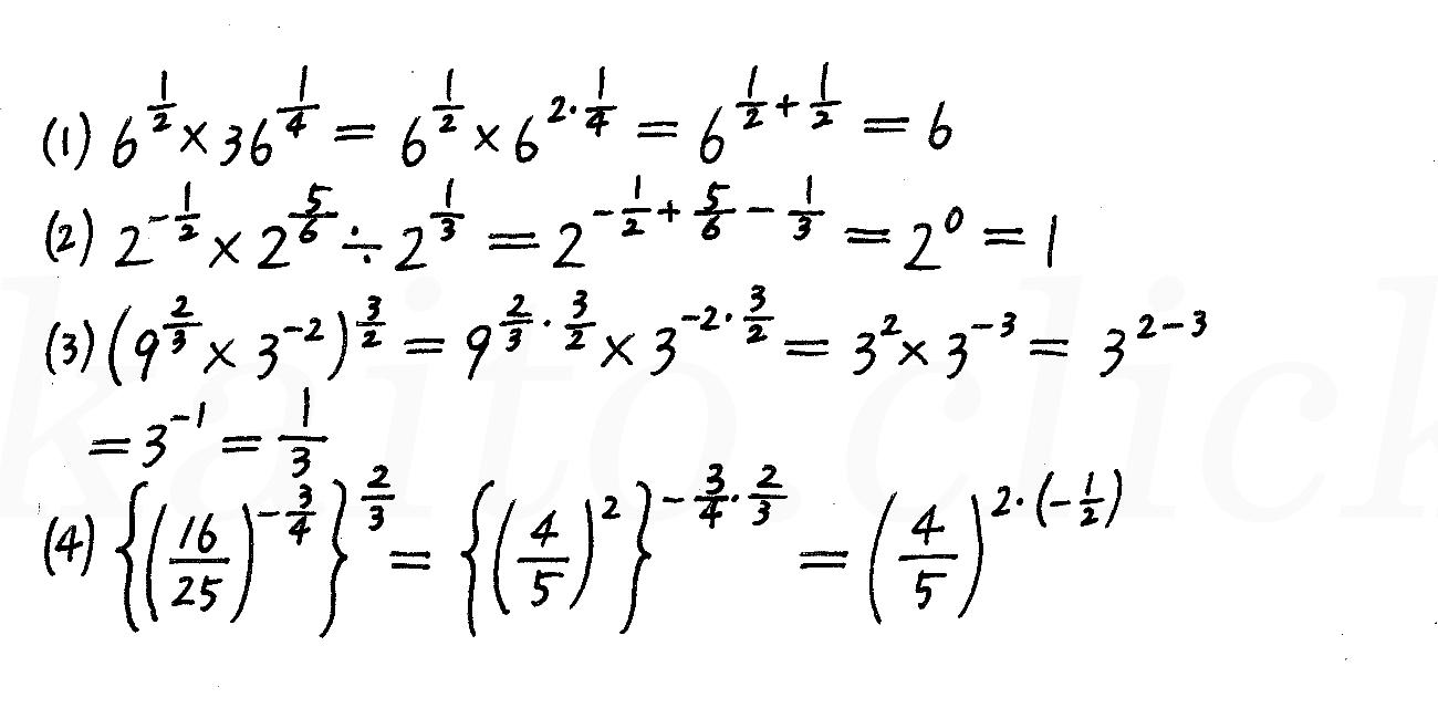 4STEP数学2-331解答
