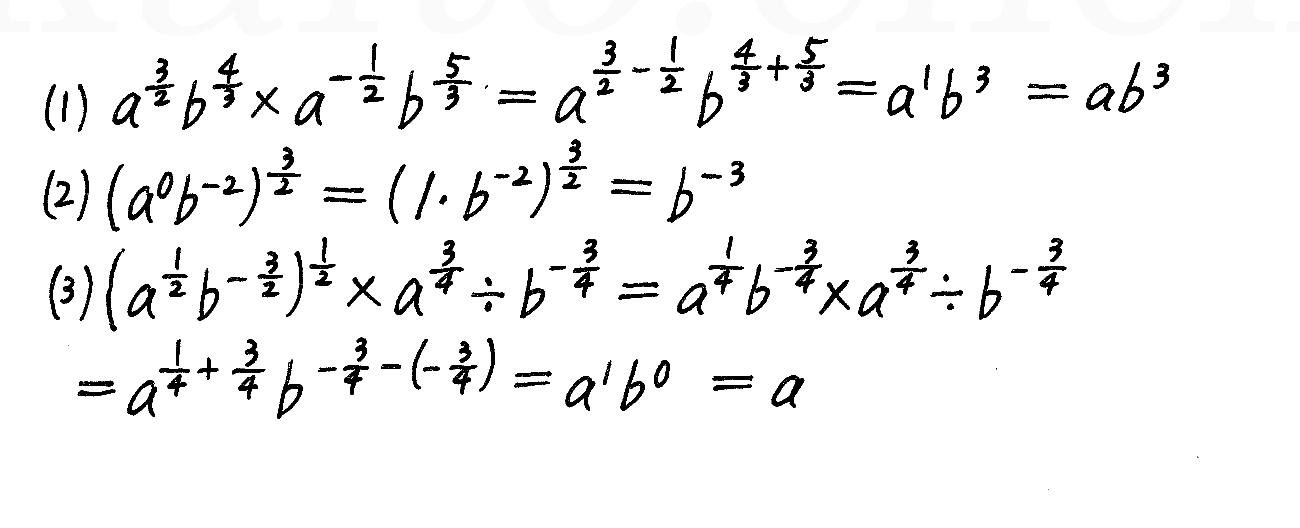 4STEP数学2-334解答