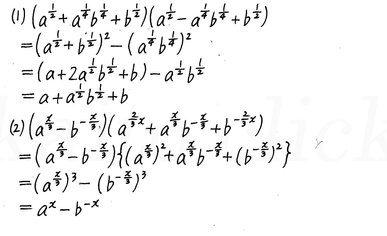 4STEP数学2-335解答