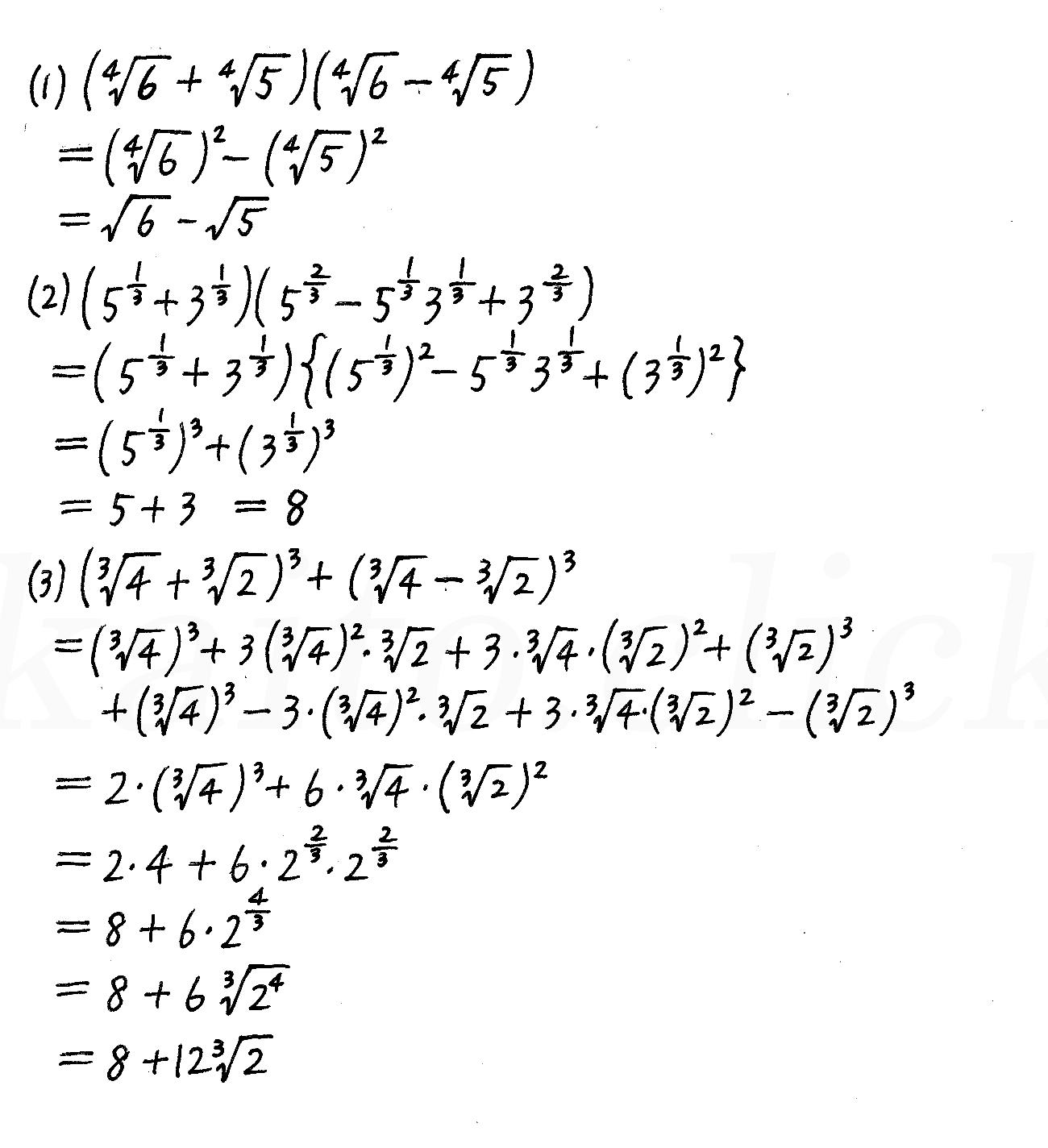 4STEP数学2-336解答