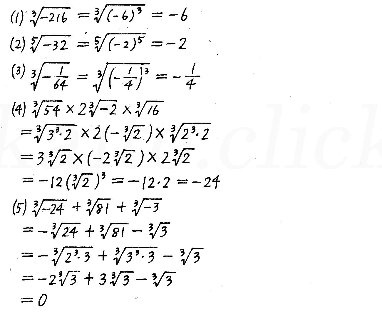 4STEP数学2-337解答