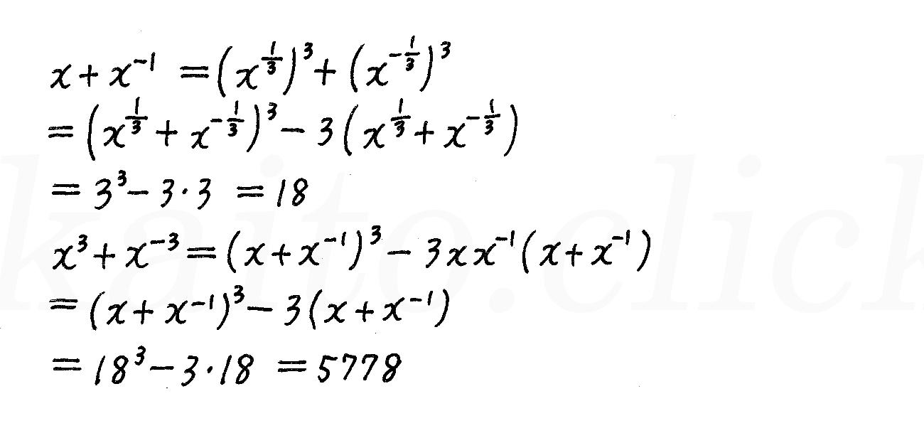 4STEP数学2-338解答