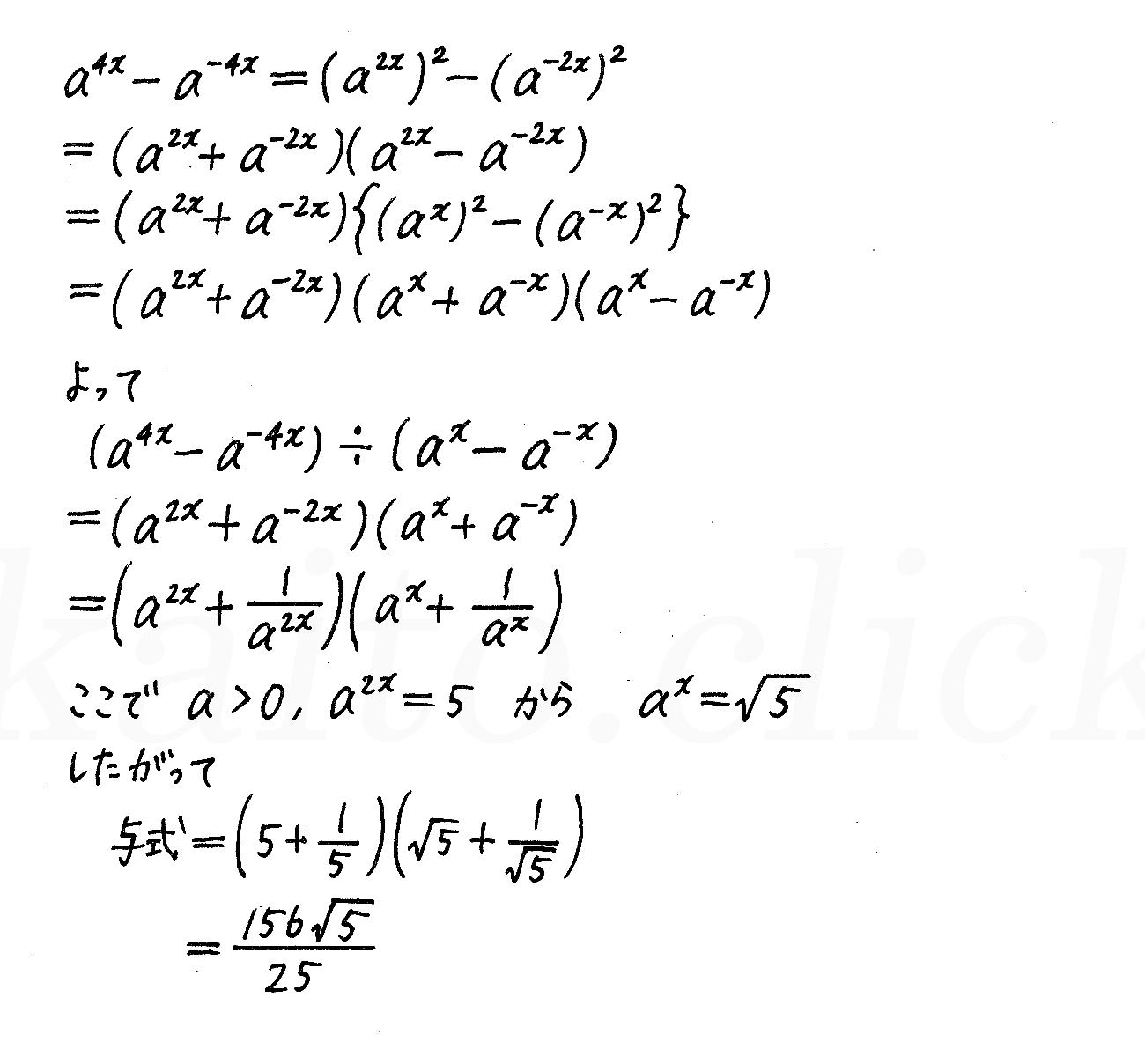 4STEP数学2-339解答