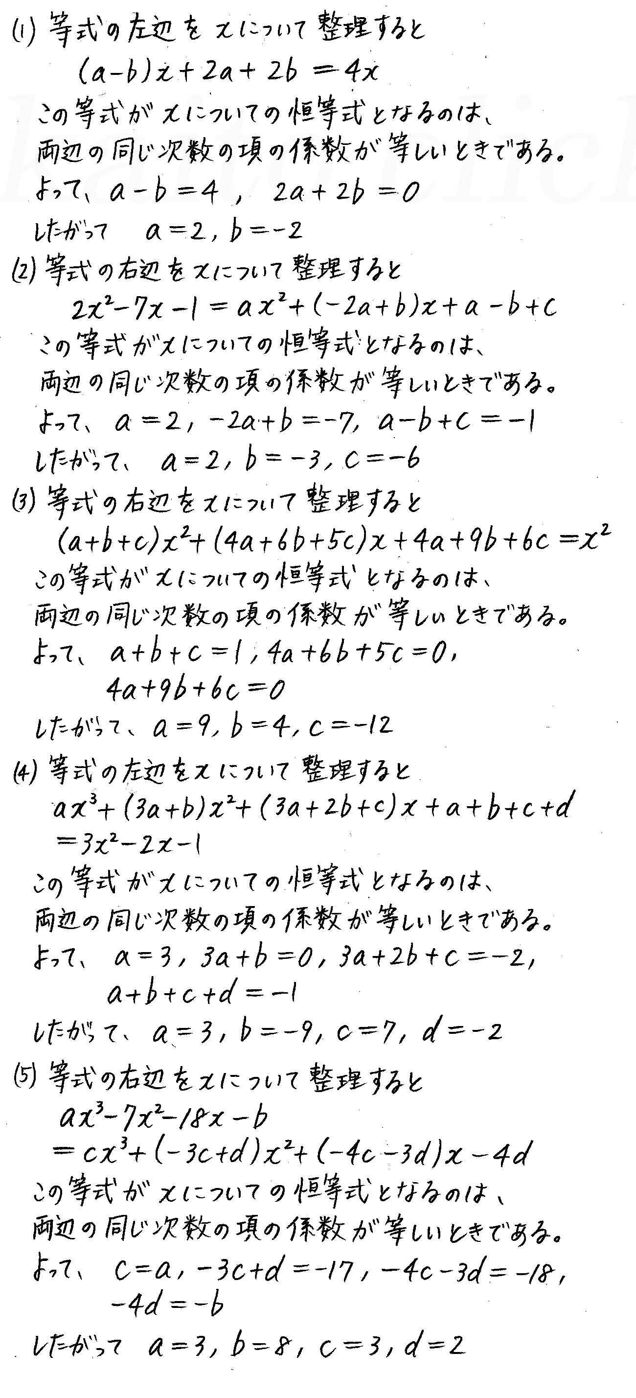 4STEP数学2-34解答