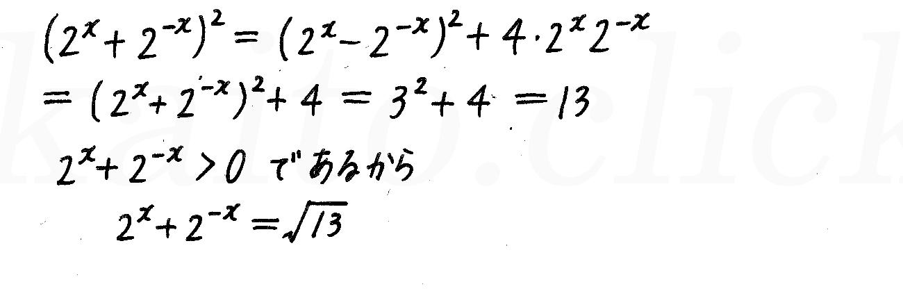 4STEP数学2-340解答