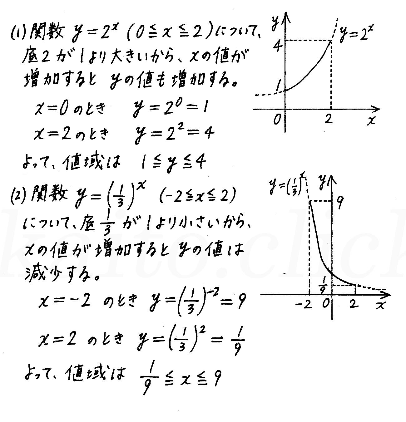 4STEP数学2-342解答