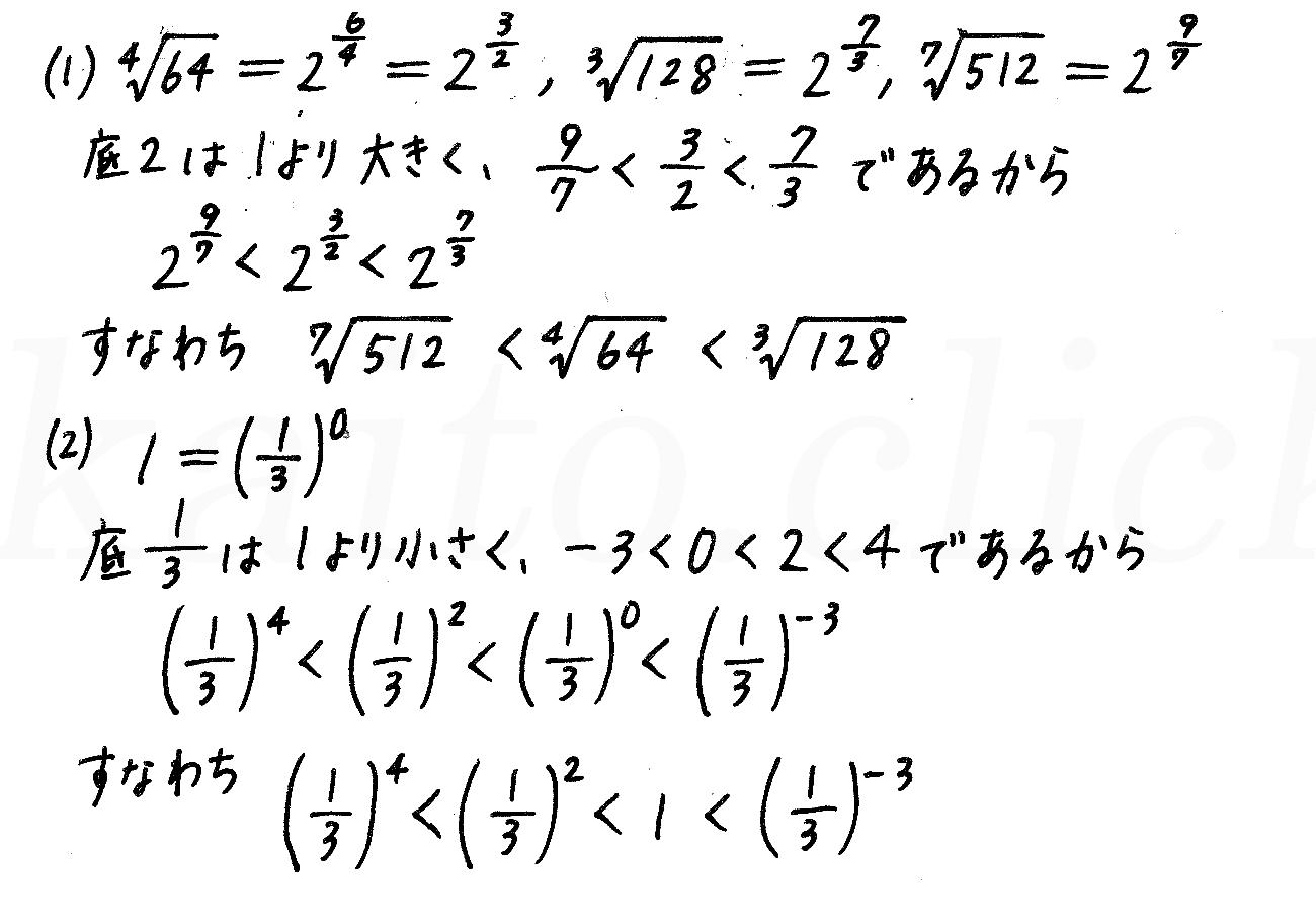 4STEP数学2-343解答